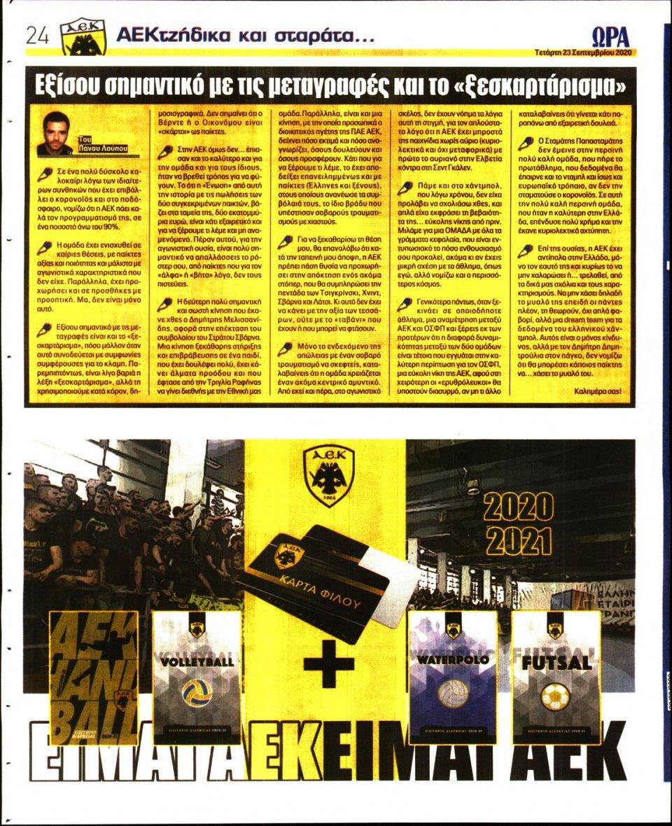 Οπισθόφυλλο Εφημερίδας - Ώρα για Σπόρ - 2020-09-23