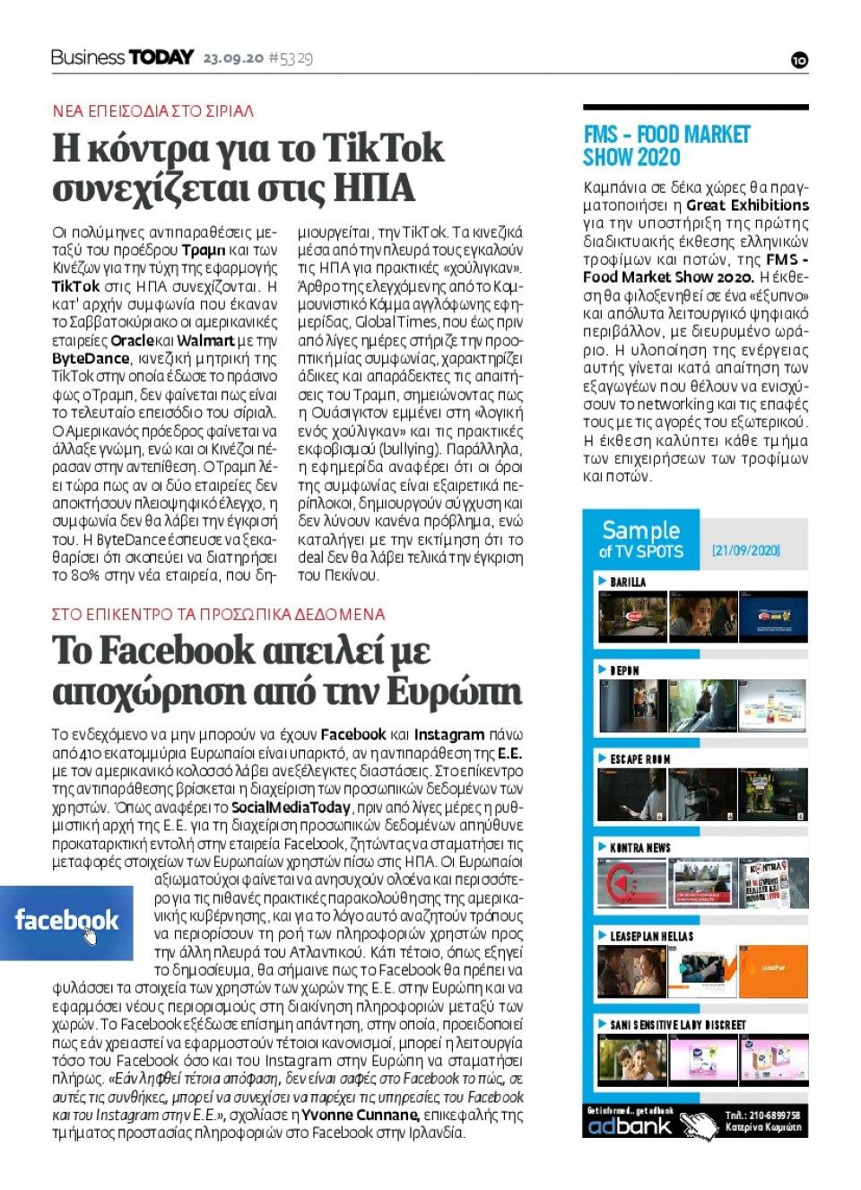 Οπισθόφυλλο Εφημερίδας - BUSINESS TODAY - 2020-09-23
