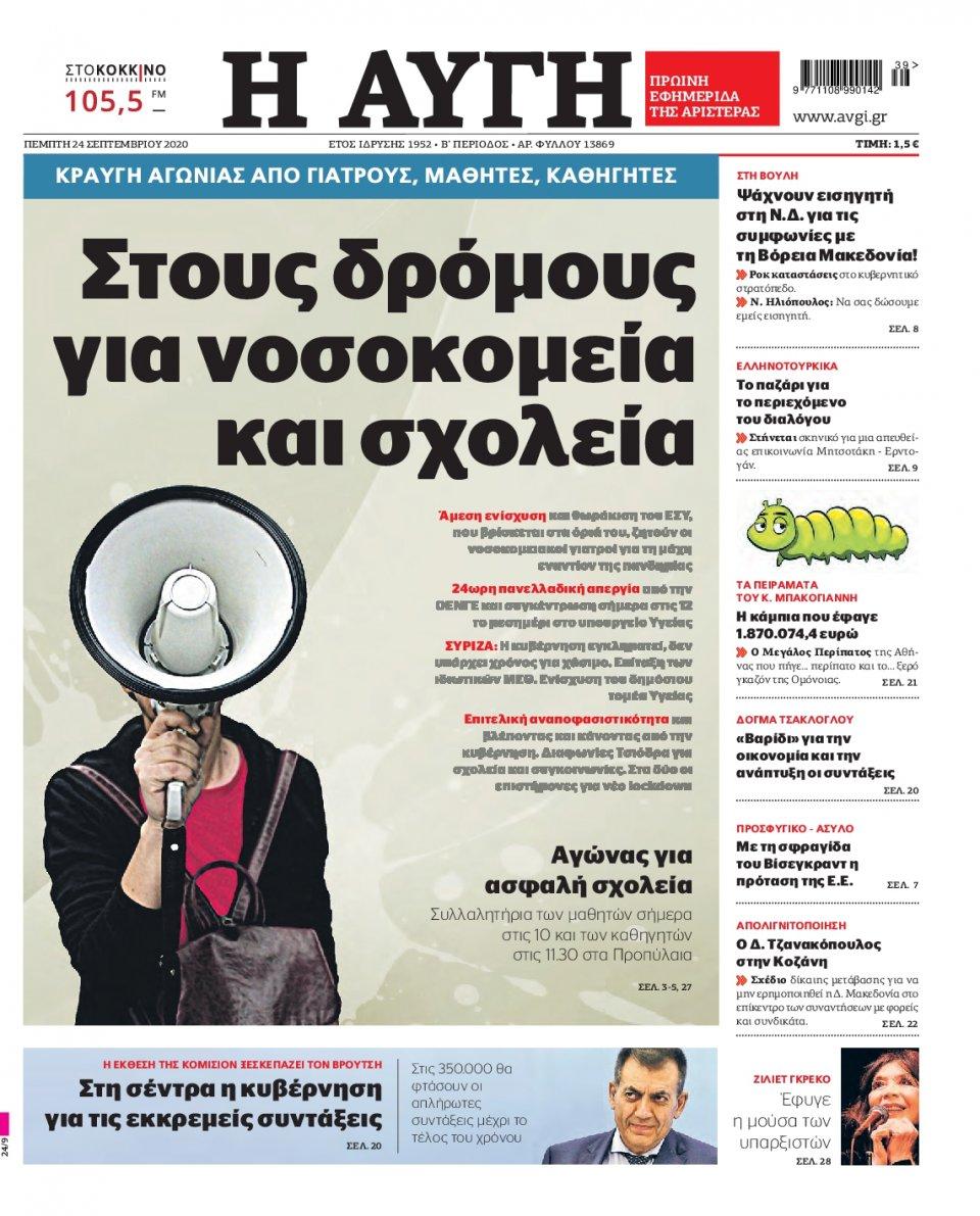 Πρωτοσέλιδο Εφημερίδας - Αυγή - 2020-09-24