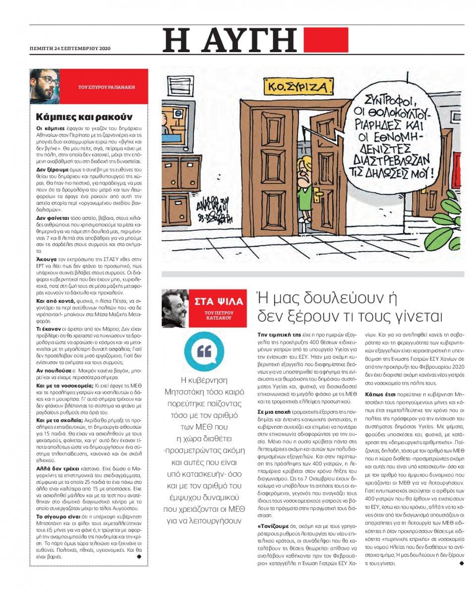 Οπισθόφυλλο Εφημερίδας - Αυγή - 2020-09-24