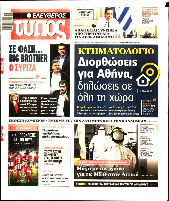 Πρωτοσέλιδο Εφημερίδας - Ελεύθερος Τύπος - 2020-09-24
