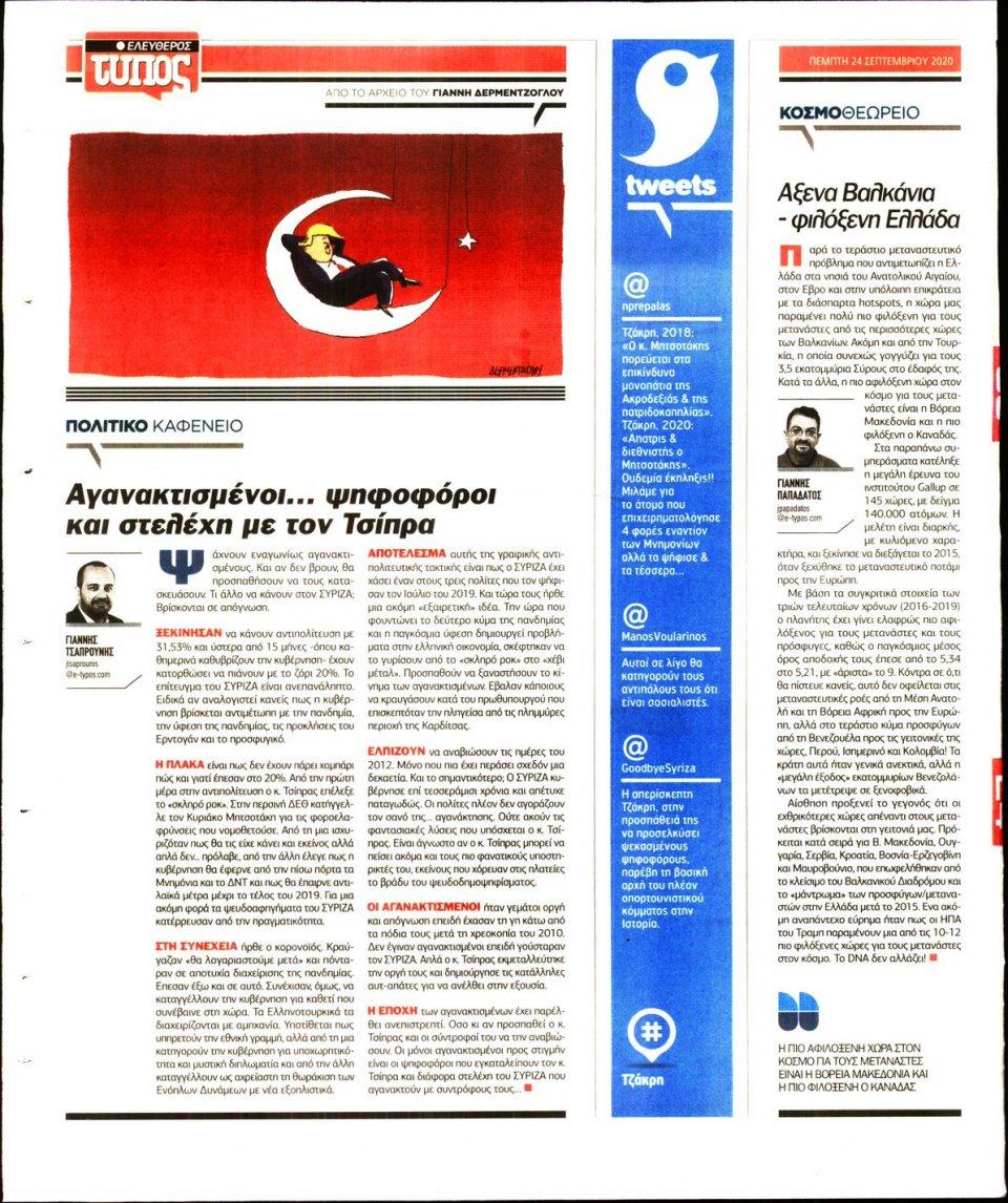 Οπισθόφυλλο Εφημερίδας - Ελεύθερος Τύπος - 2020-09-24