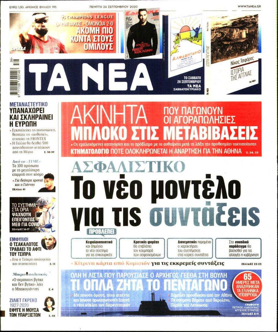 Πρωτοσέλιδο Εφημερίδας - Τα Νέα - 2020-09-24