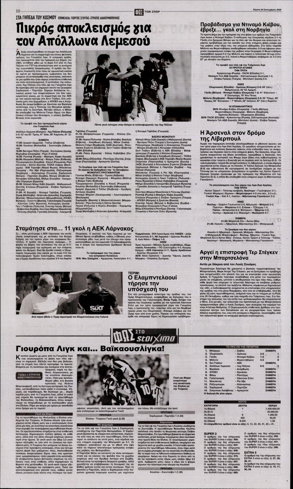 Οπισθόφυλλο Εφημερίδας - Φως των Σπορ - 2020-09-24