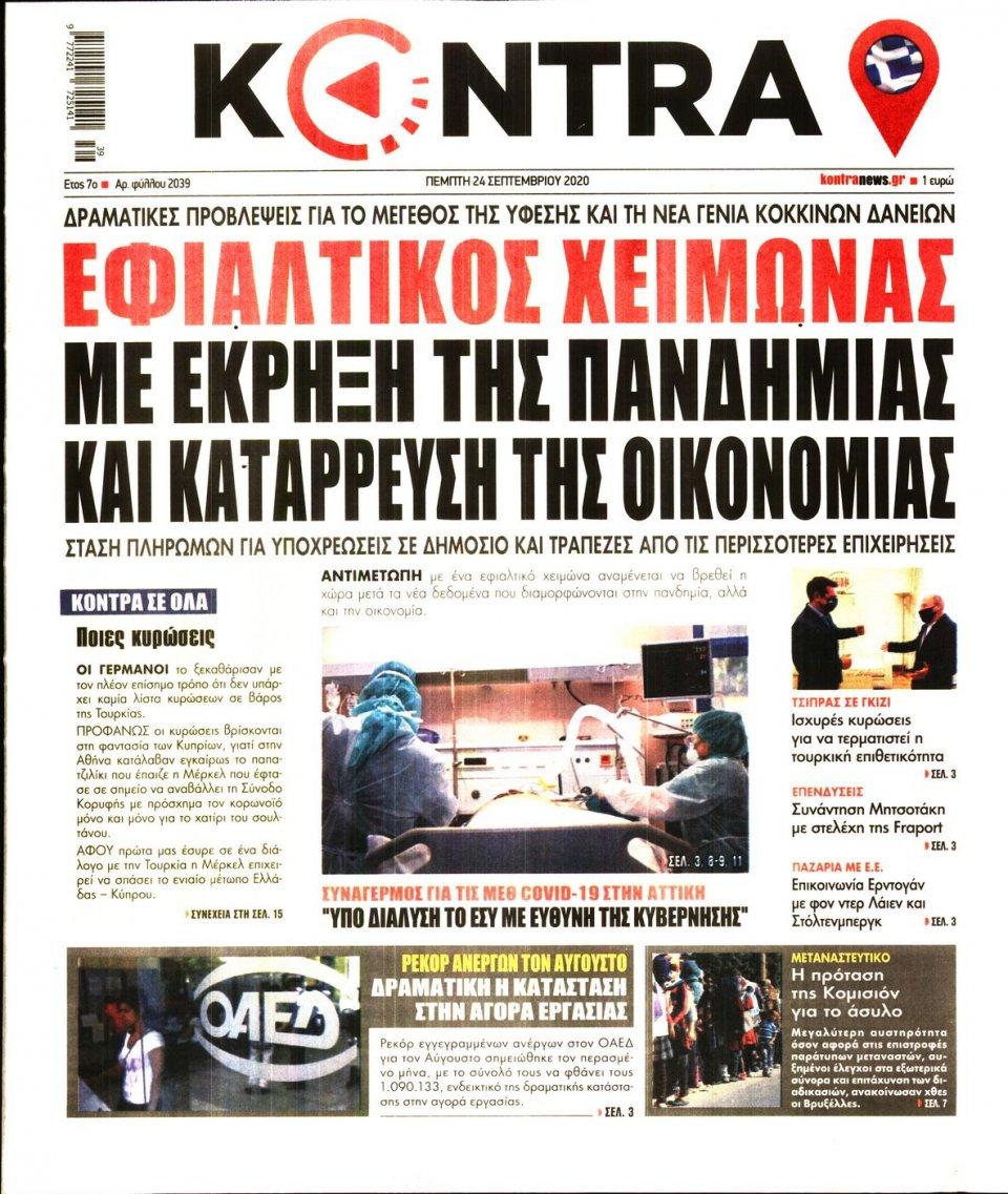 Πρωτοσέλιδο Εφημερίδας - KONTRA NEWS - 2020-09-24