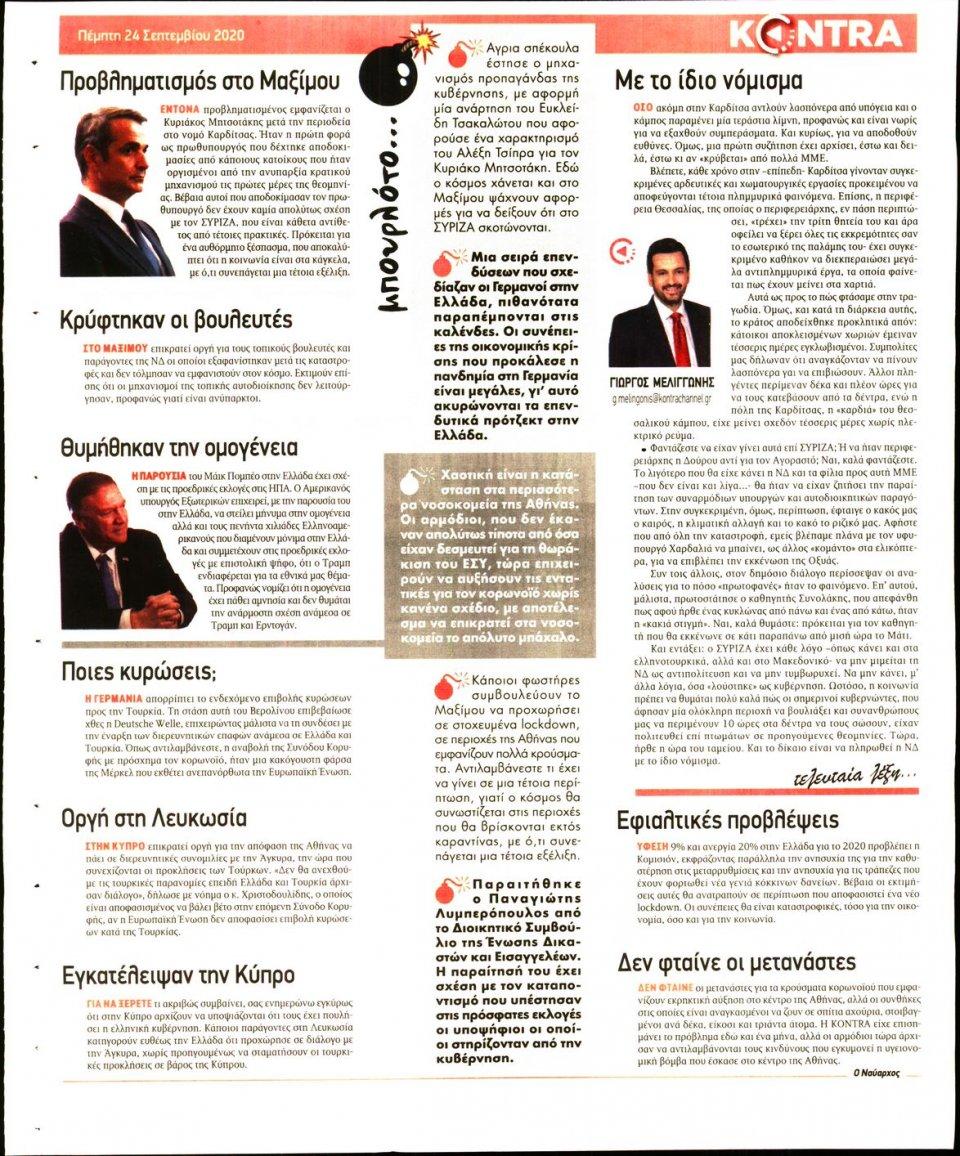Οπισθόφυλλο Εφημερίδας - KONTRA NEWS - 2020-09-24