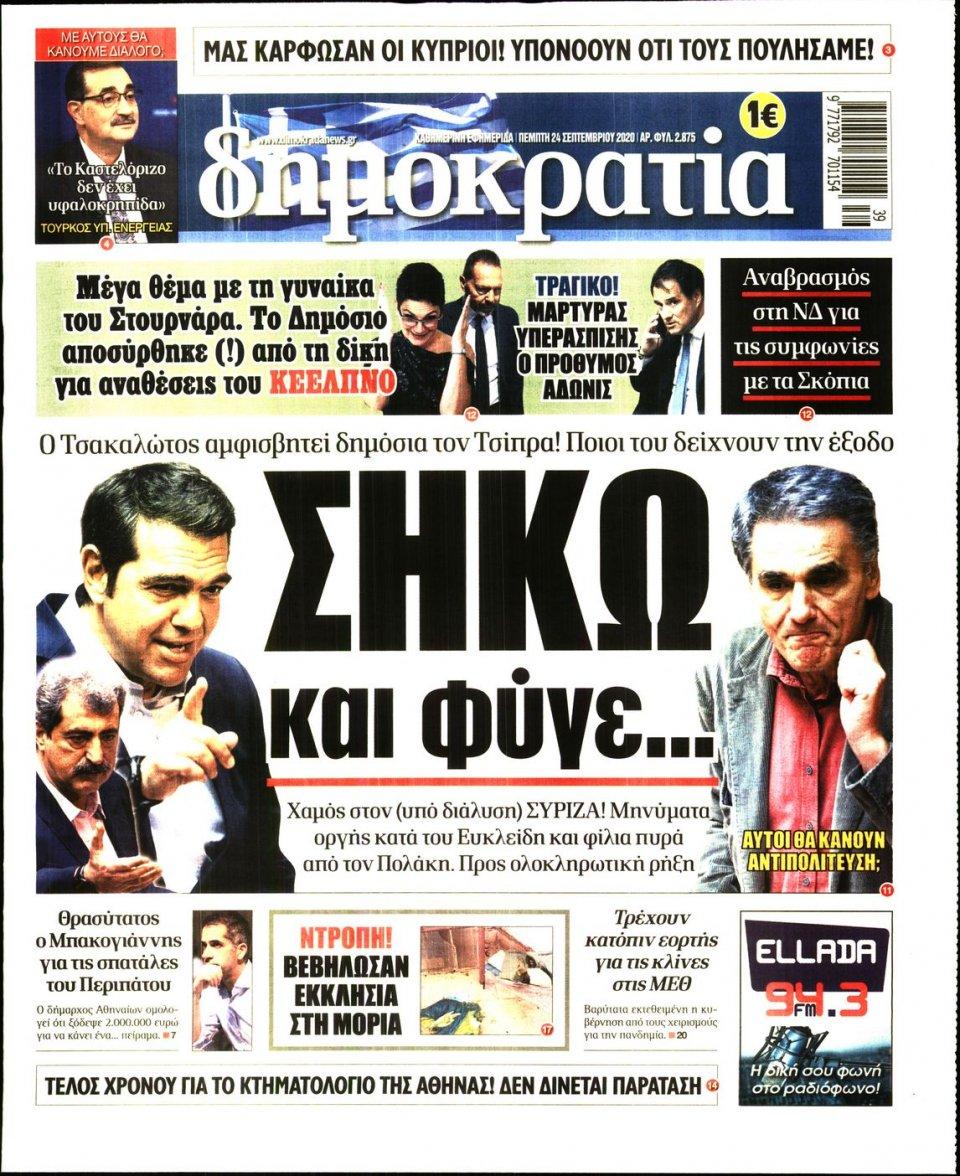 Πρωτοσέλιδο Εφημερίδας - ΔΗΜΟΚΡΑΤΙΑ - 2020-09-24