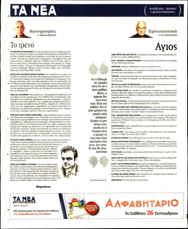 Οπισθόφυλλο Εφημερίδας - Τα Νέα - 2020-09-24
