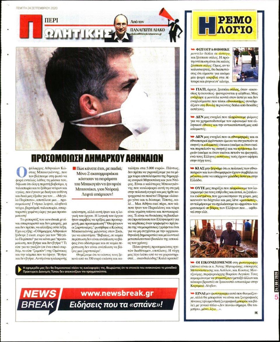 Οπισθόφυλλο Εφημερίδας - ΔΗΜΟΚΡΑΤΙΑ - 2020-09-24