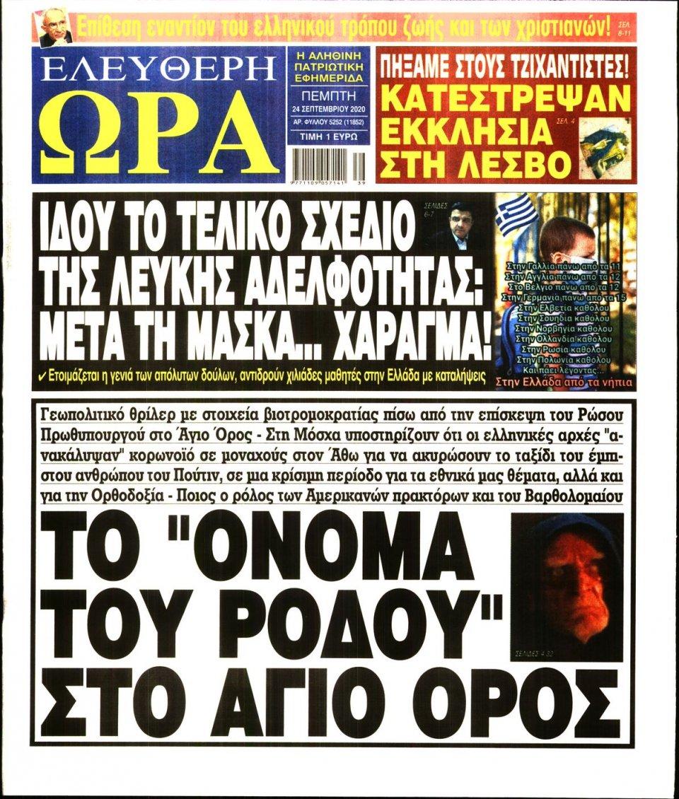 Πρωτοσέλιδο Εφημερίδας - Ελεύθερη Ώρα - 2020-09-24
