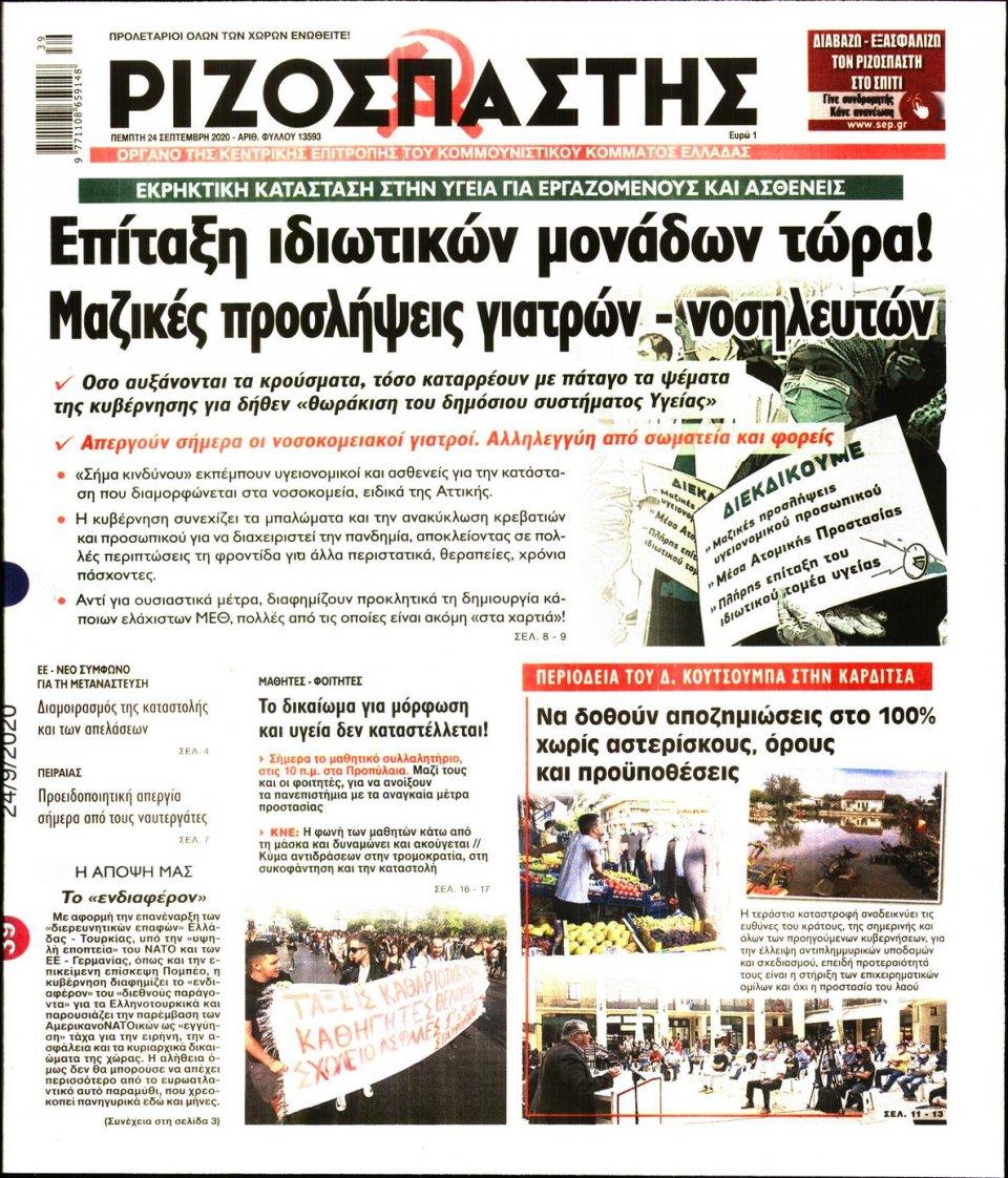 Πρωτοσέλιδο Εφημερίδας - Ριζοσπάστης - 2020-09-24