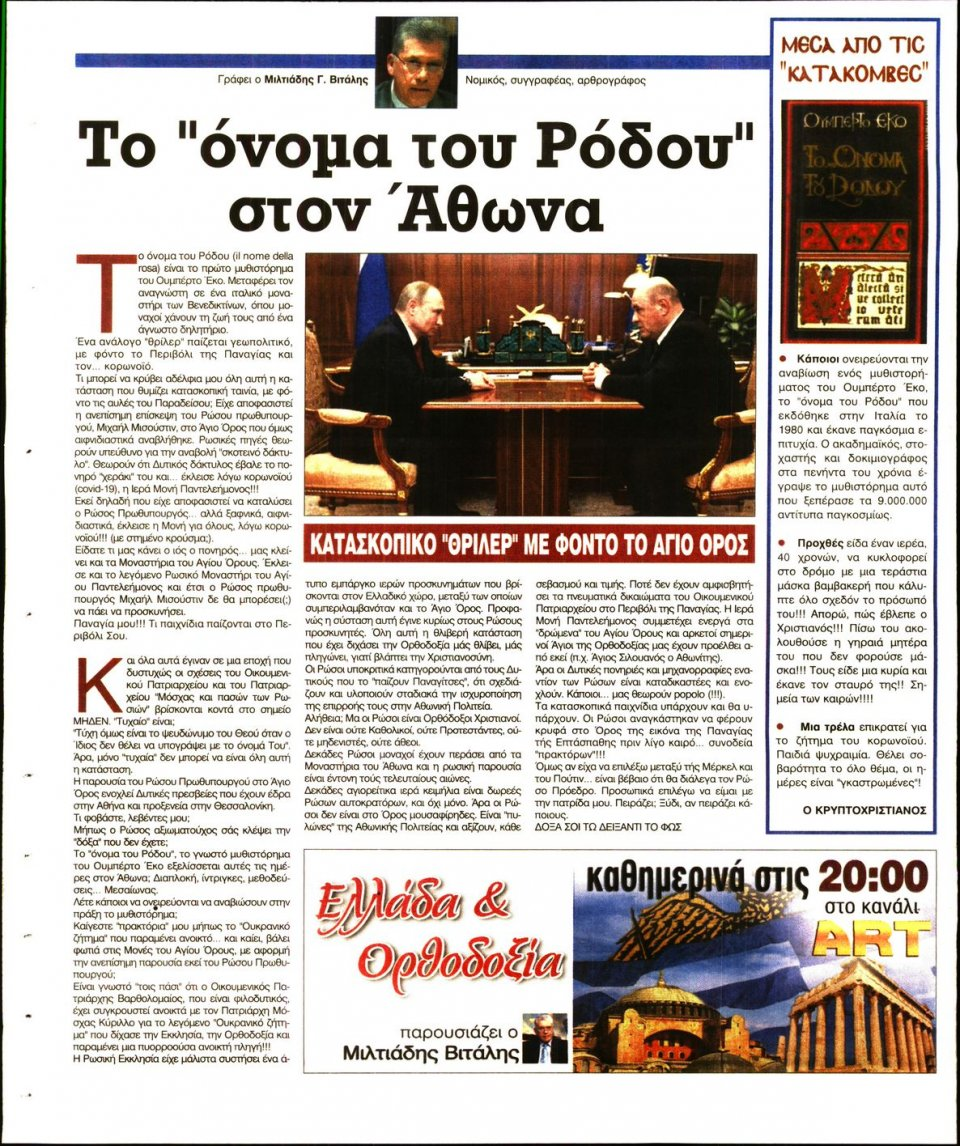 Οπισθόφυλλο Εφημερίδας - Ελεύθερη Ώρα - 2020-09-24
