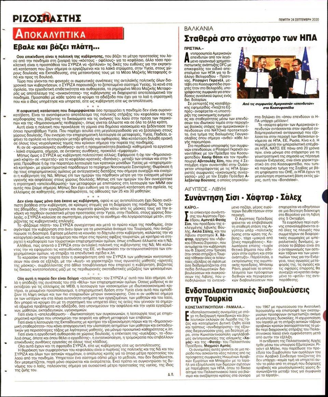 Οπισθόφυλλο Εφημερίδας - Ριζοσπάστης - 2020-09-24
