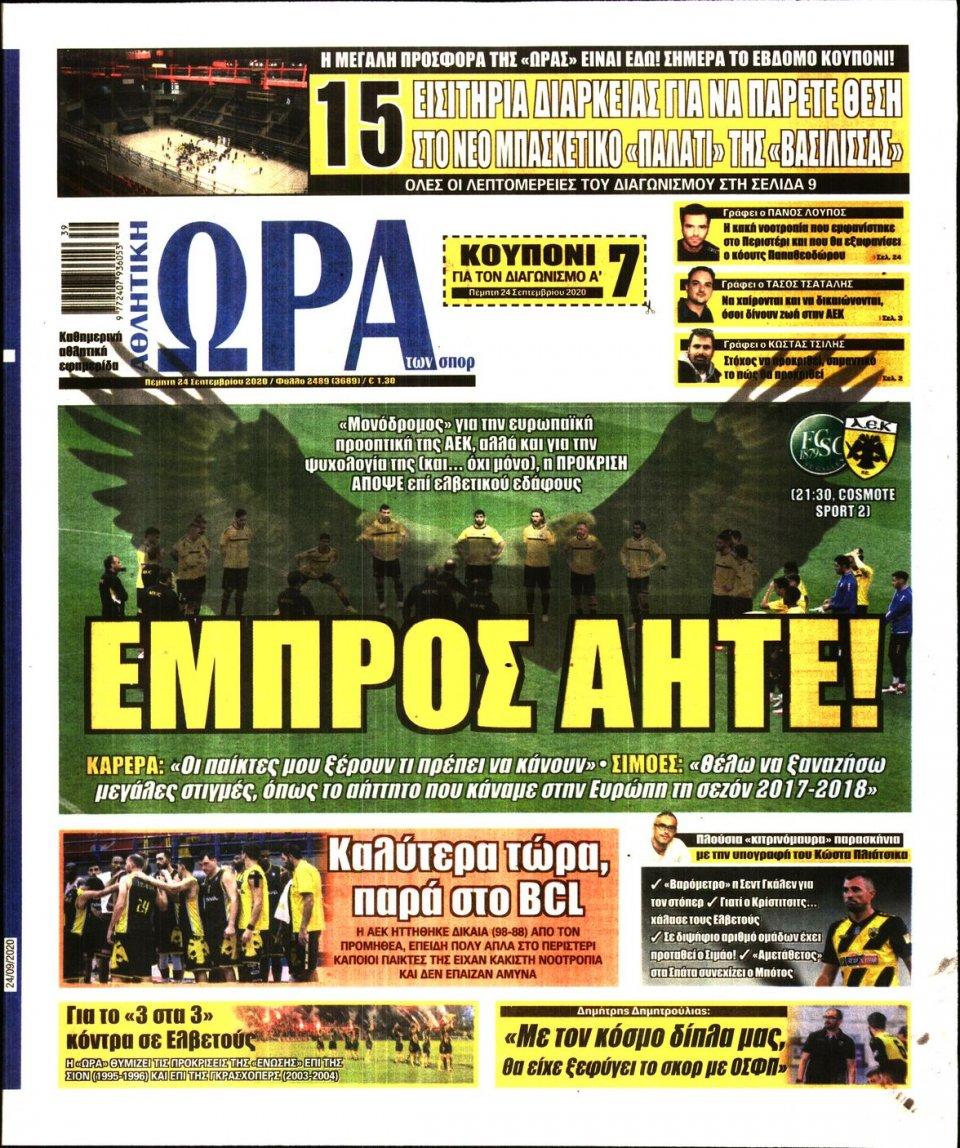 Πρωτοσέλιδο Εφημερίδας - Ώρα για Σπόρ - 2020-09-24