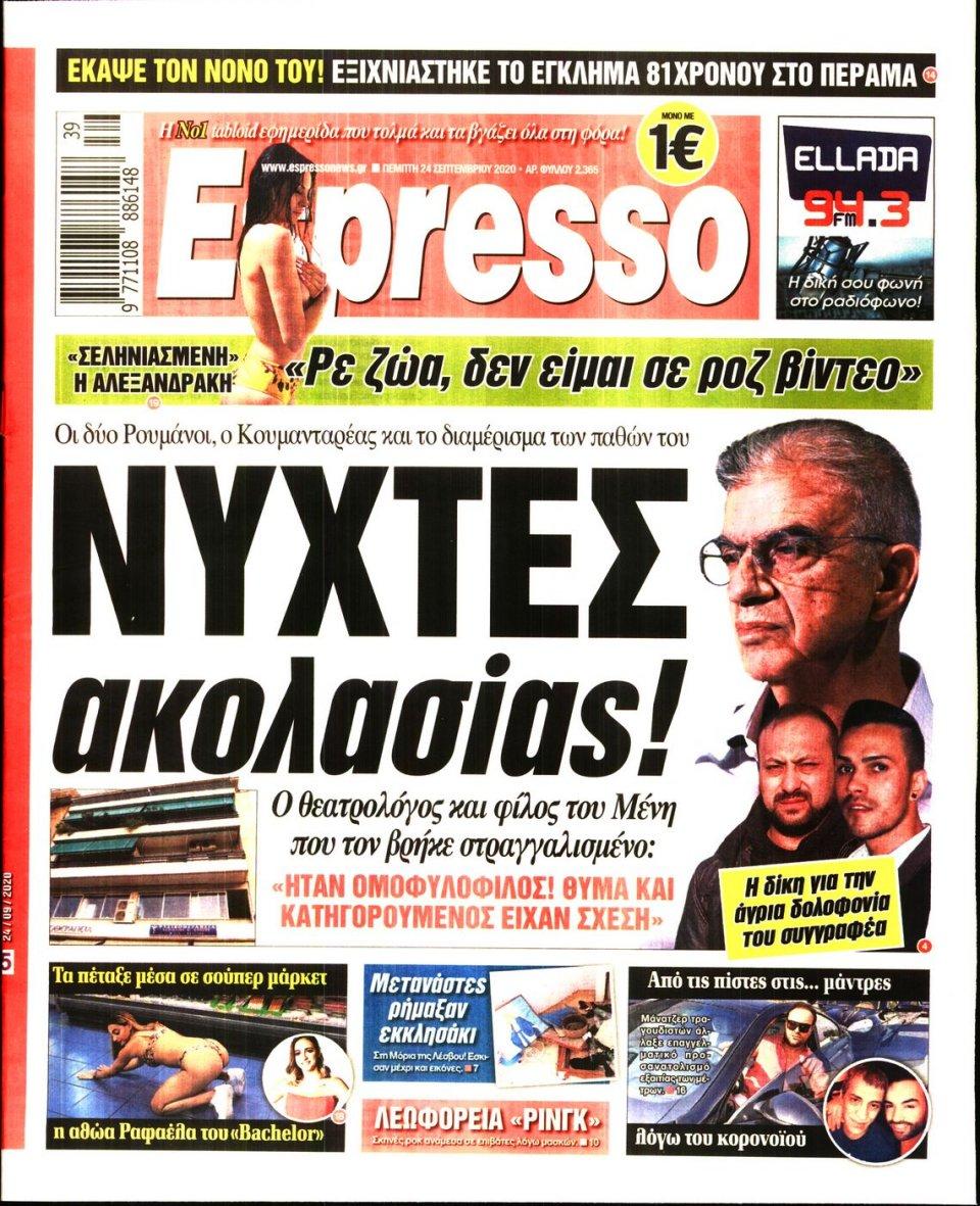 Πρωτοσέλιδο Εφημερίδας - Espresso - 2020-09-24