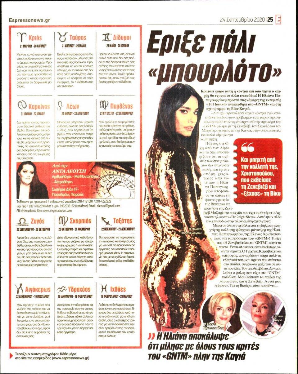 Οπισθόφυλλο Εφημερίδας - Espresso - 2020-09-24
