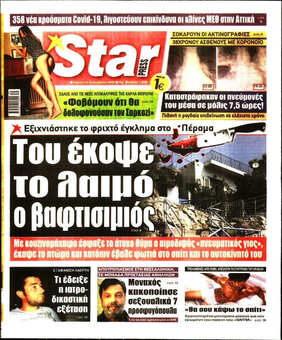 Πρωτοσέλιδο Εφημερίδας - STAR PRESS - 2020-09-24