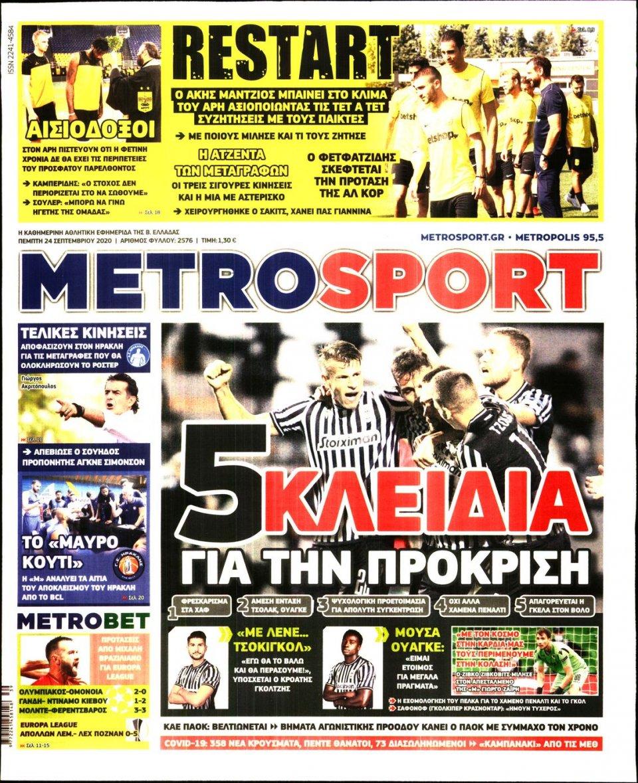 Πρωτοσέλιδο Εφημερίδας - METROSPORT - 2020-09-24