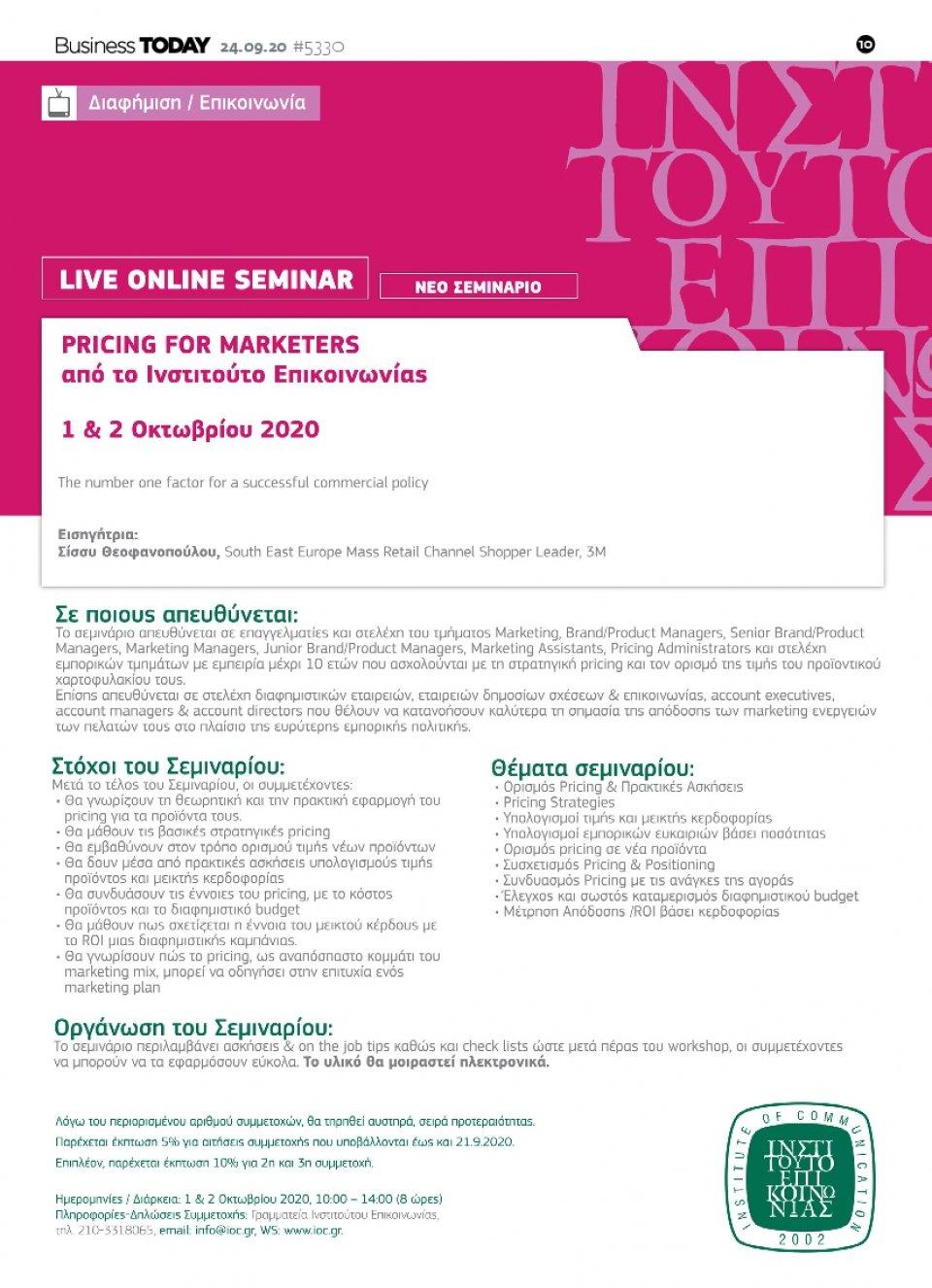 Οπισθόφυλλο Εφημερίδας - BUSINESS TODAY - 2020-09-24