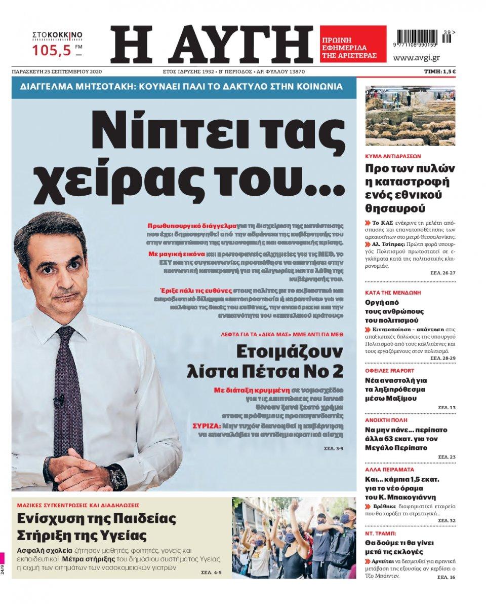 Πρωτοσέλιδο Εφημερίδας - Αυγή - 2020-09-25
