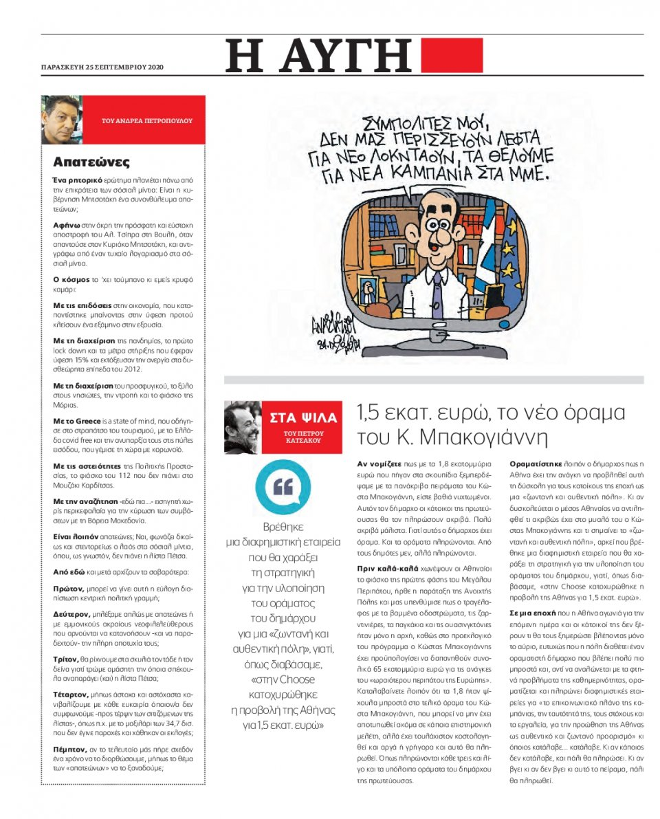 Οπισθόφυλλο Εφημερίδας - Αυγή - 2020-09-25