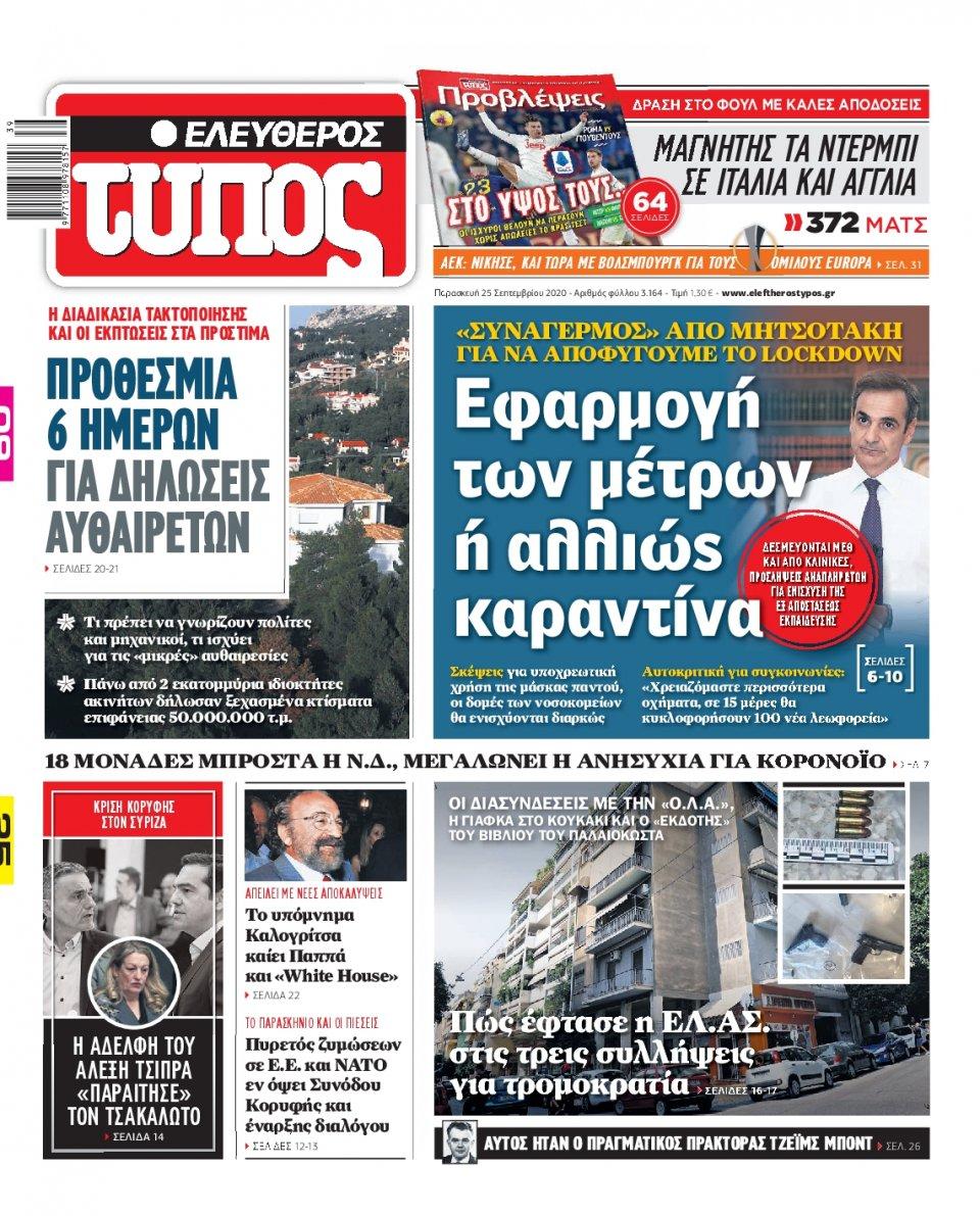 Πρωτοσέλιδο Εφημερίδας - Ελεύθερος Τύπος - 2020-09-25
