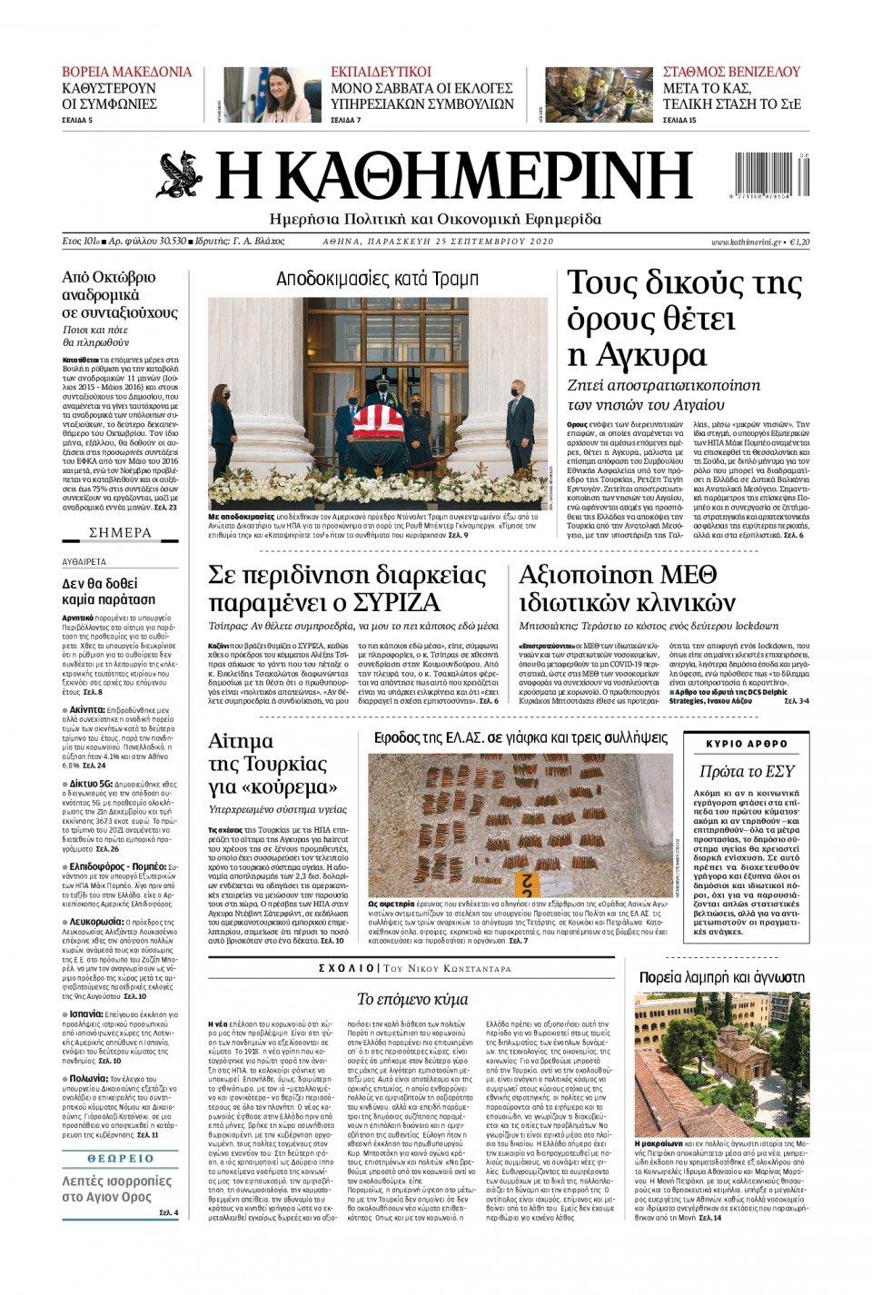 Πρωτοσέλιδο Εφημερίδας - Καθημερινή - 2020-09-25