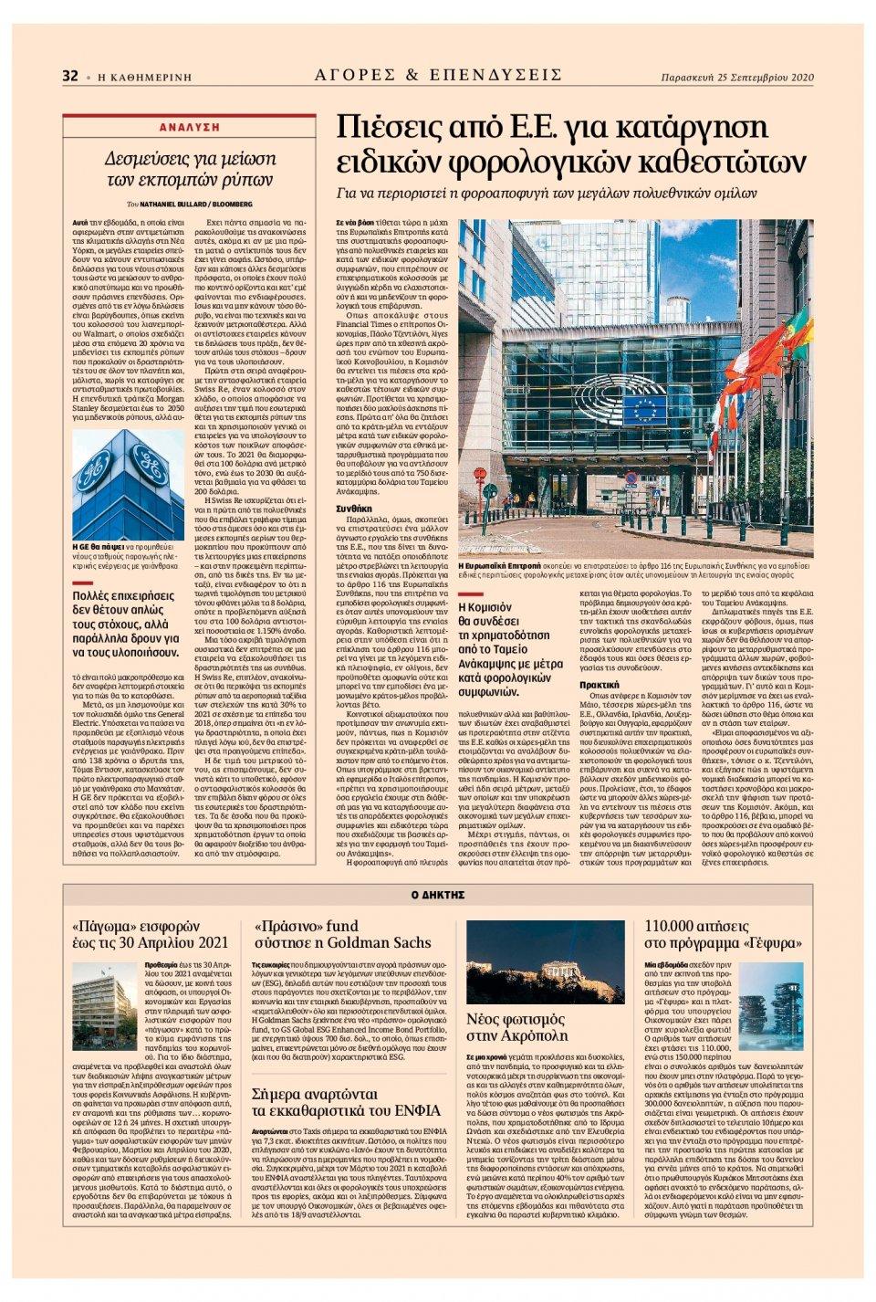 Οπισθόφυλλο Εφημερίδας - Καθημερινή - 2020-09-25