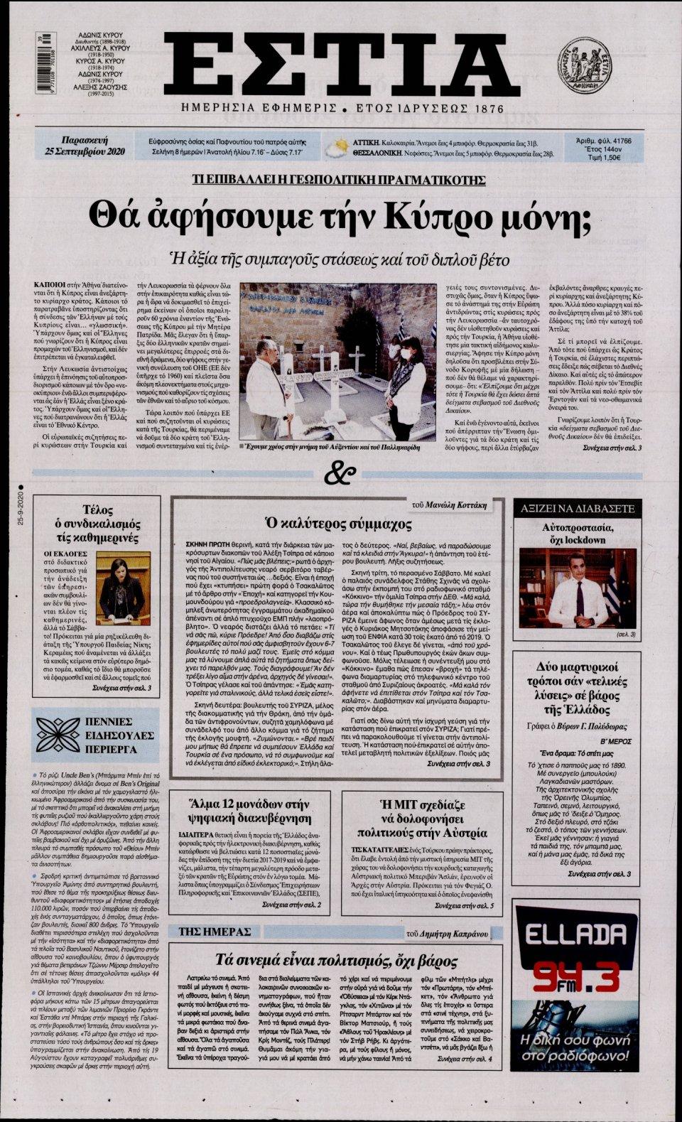 Πρωτοσέλιδο Εφημερίδας - Εστία - 2020-09-25