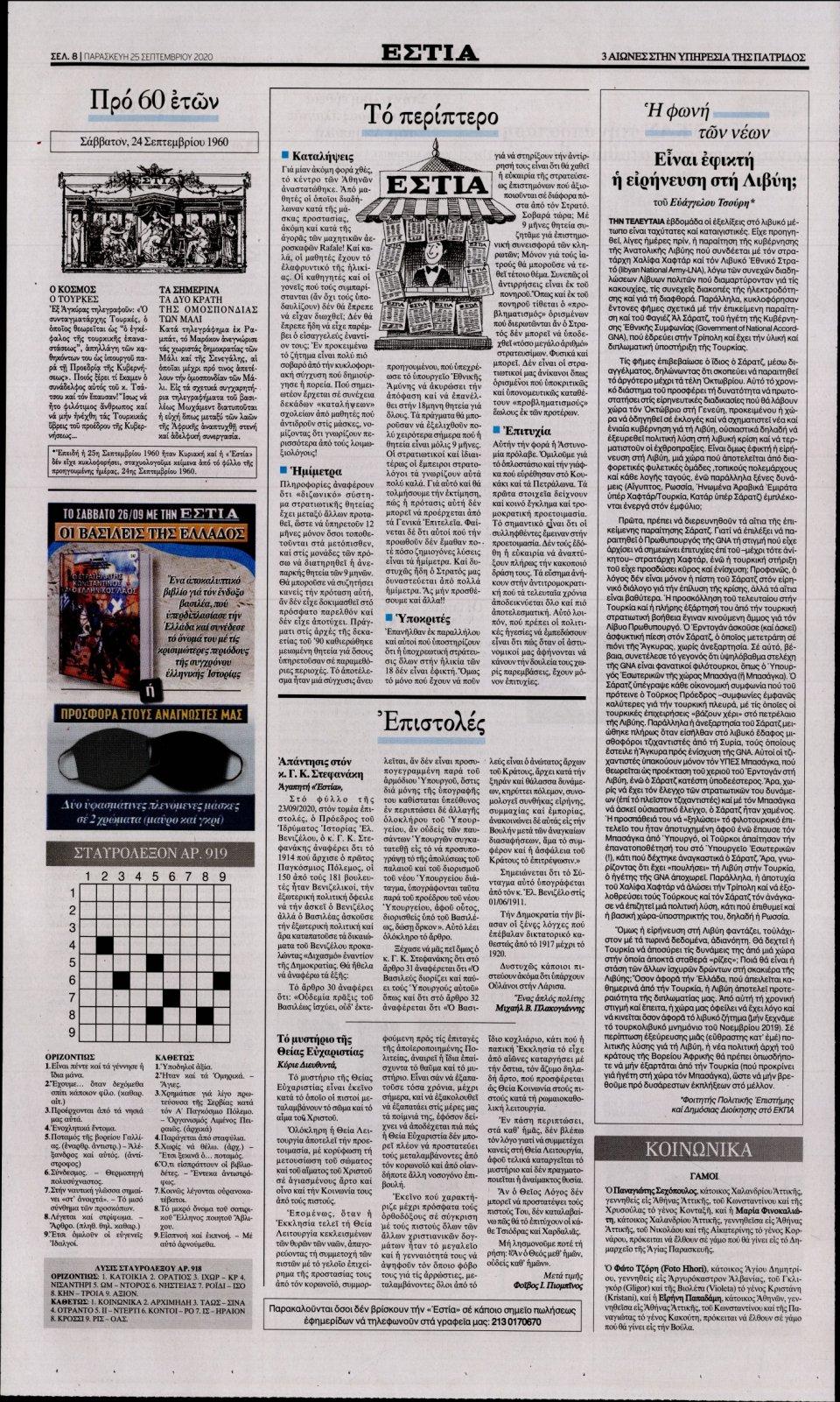 Οπισθόφυλλο Εφημερίδας - Εστία - 2020-09-25