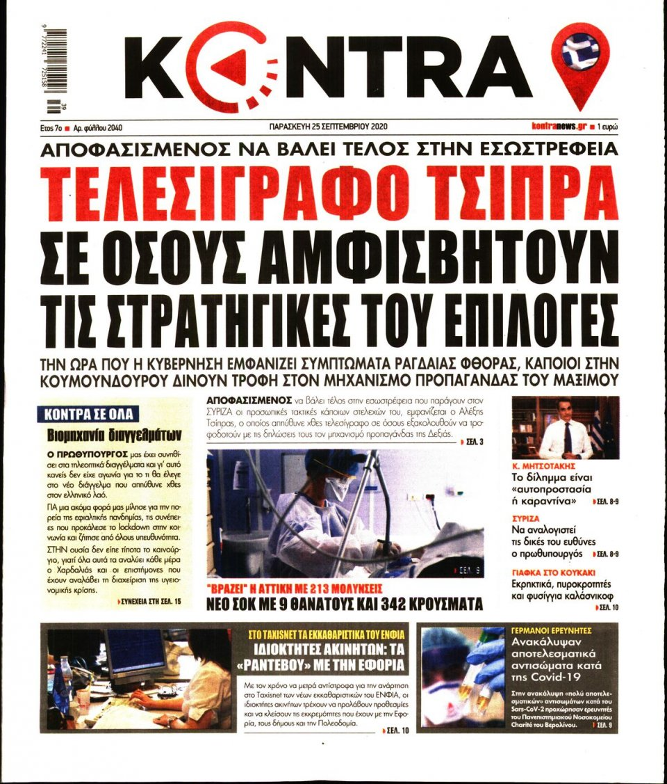 Πρωτοσέλιδο Εφημερίδας - KONTRA NEWS - 2020-09-25