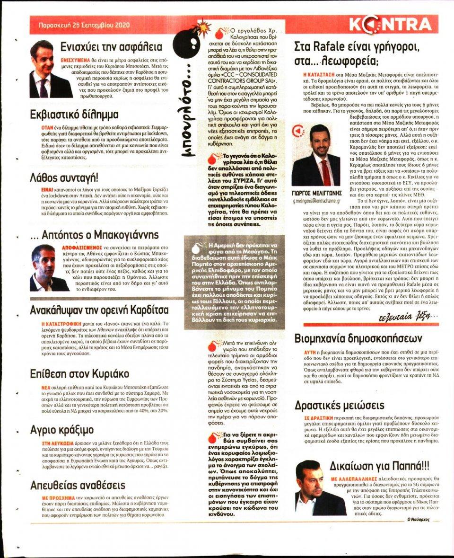 Οπισθόφυλλο Εφημερίδας - KONTRA NEWS - 2020-09-25