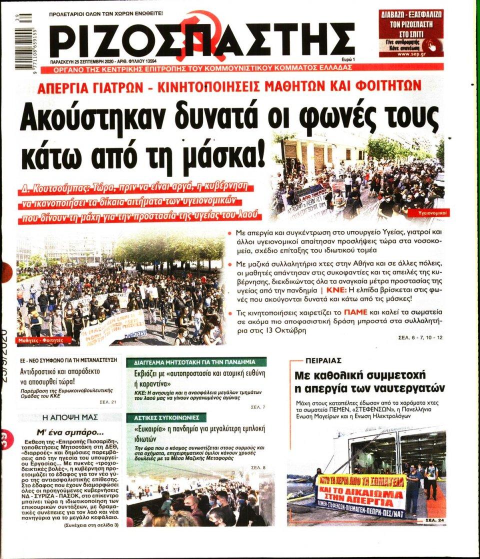 Πρωτοσέλιδο Εφημερίδας - Ριζοσπάστης - 2020-09-25
