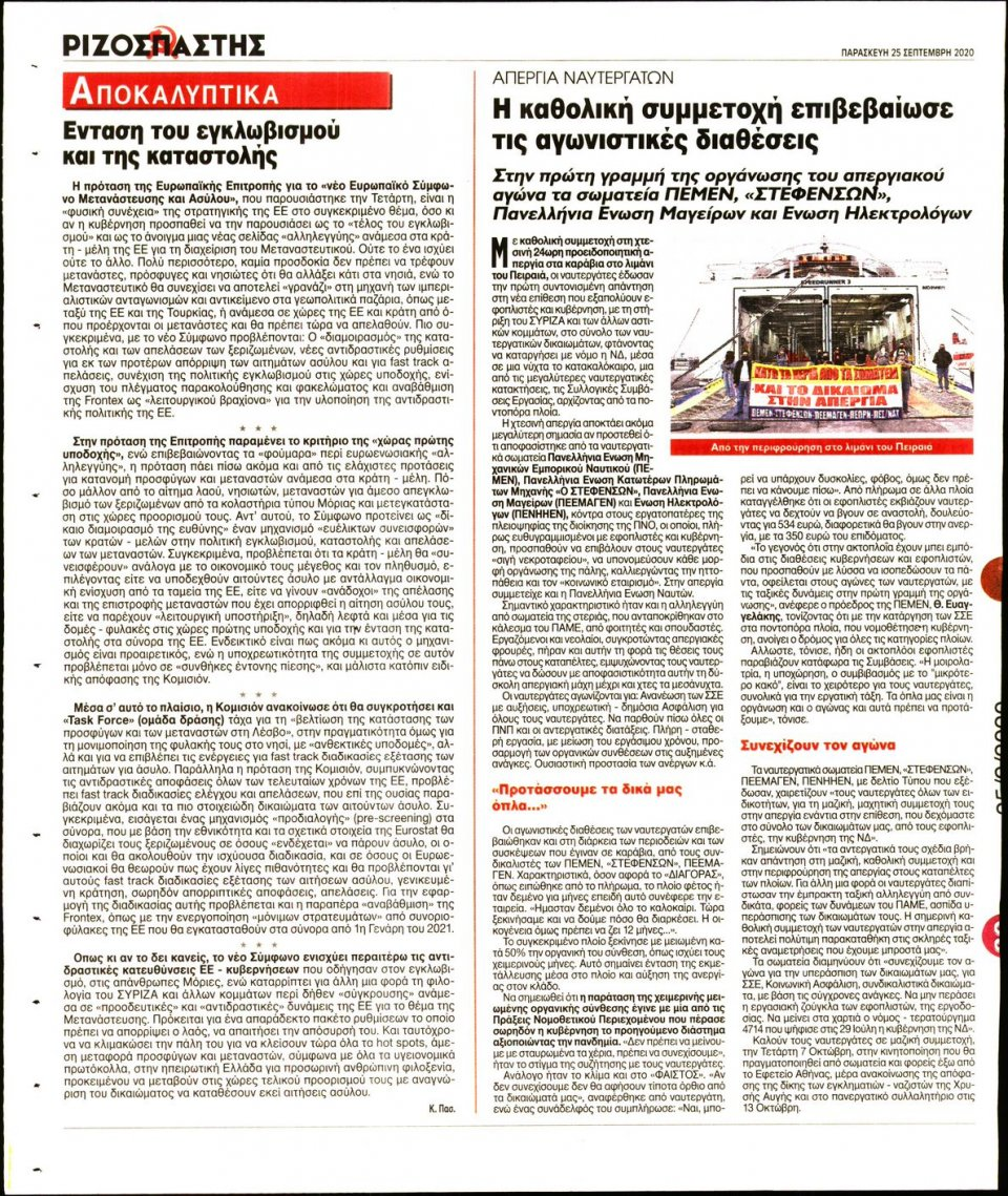 Οπισθόφυλλο Εφημερίδας - Ριζοσπάστης - 2020-09-25