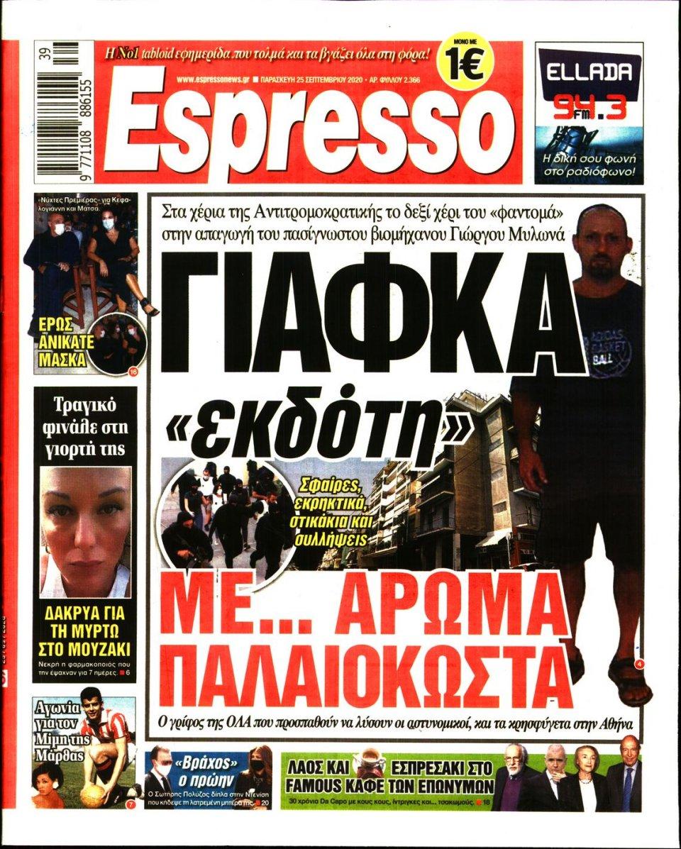 Πρωτοσέλιδο Εφημερίδας - Espresso - 2020-09-25