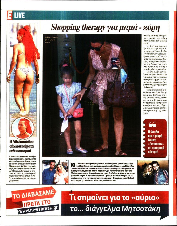 Οπισθόφυλλο Εφημερίδας - Espresso - 2020-09-25