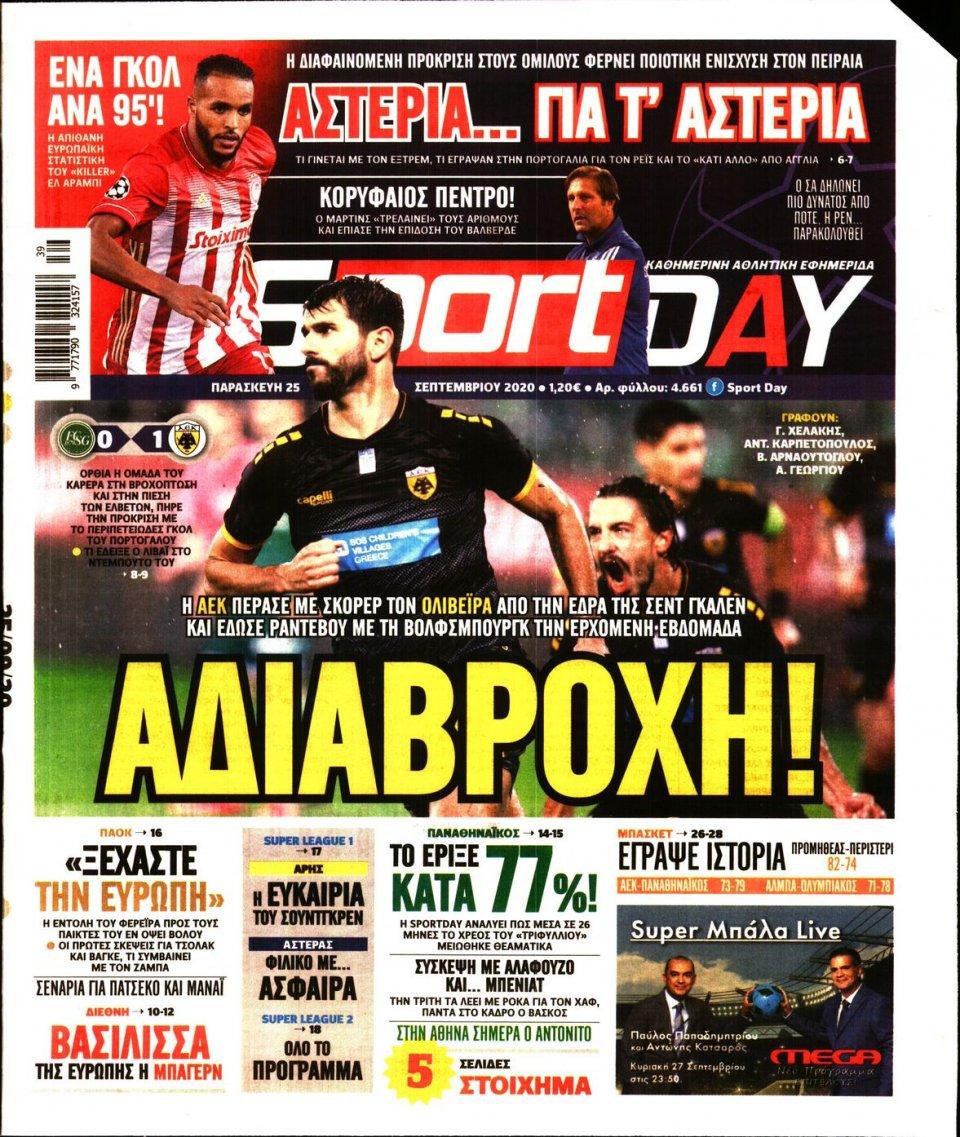 Πρωτοσέλιδο Εφημερίδας - Sportday - 2020-09-25