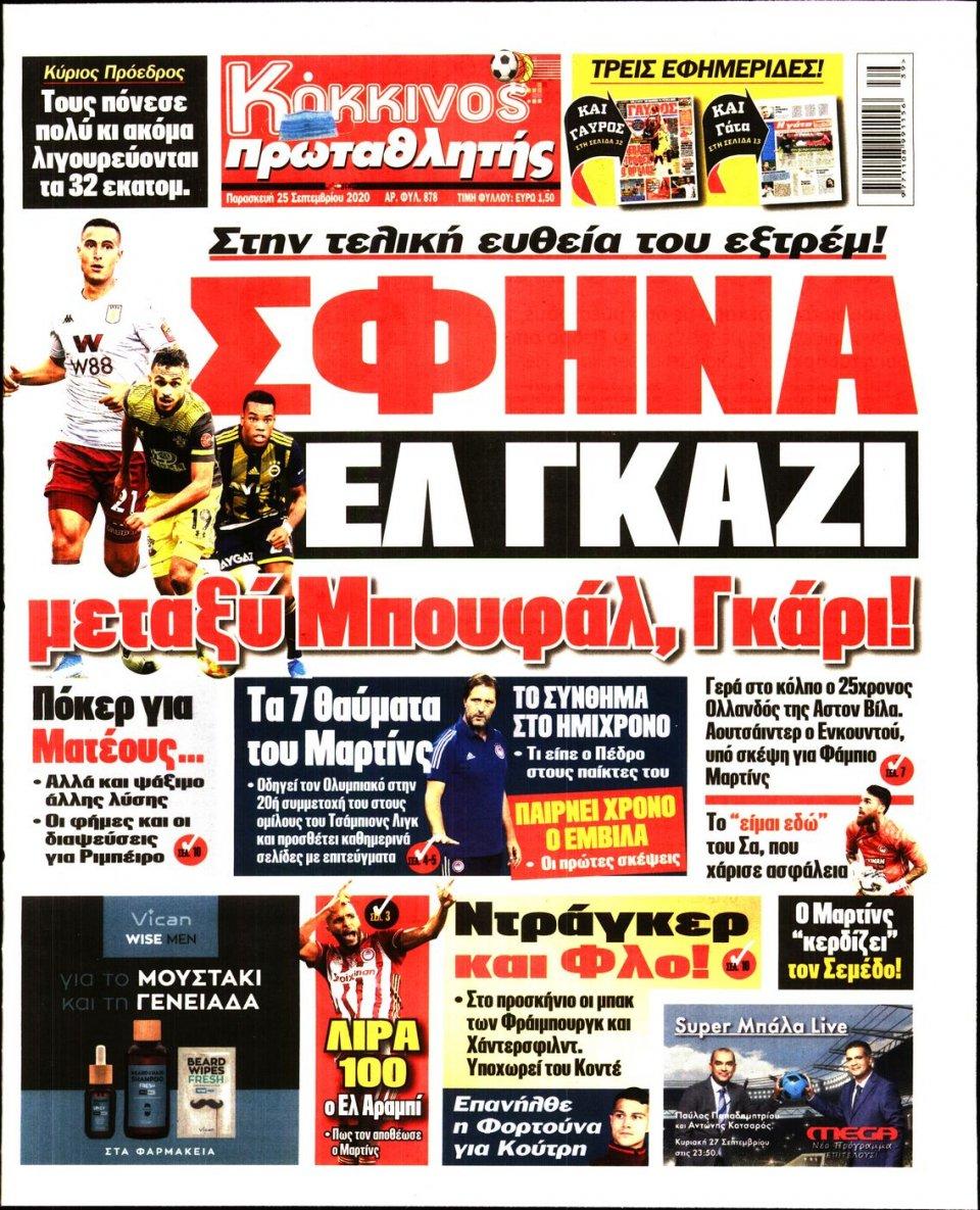 Πρωτοσέλιδο Εφημερίδας - Πρωταθλητής - 2020-09-25