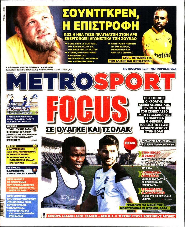 Πρωτοσέλιδο Εφημερίδας - METROSPORT - 2020-09-25