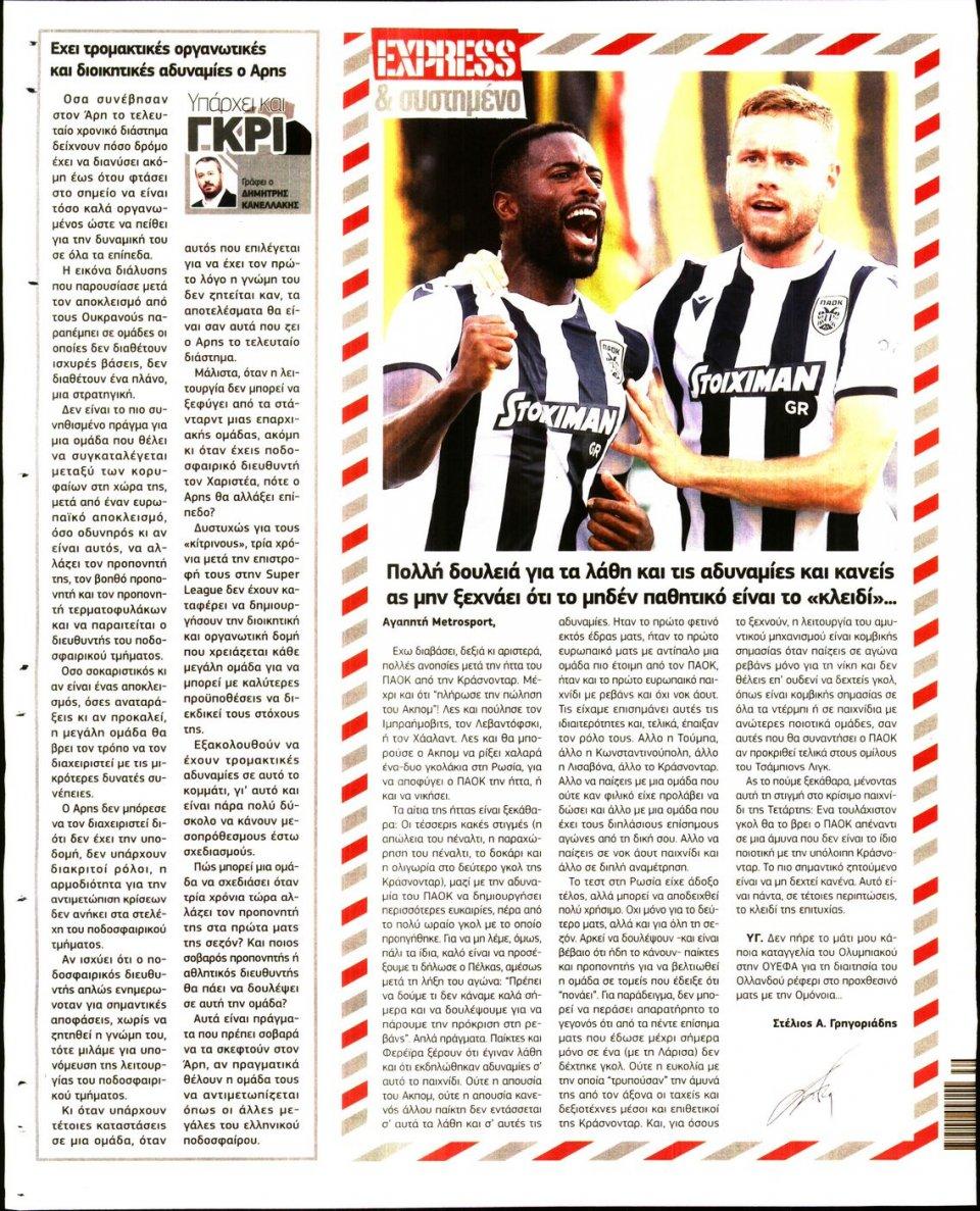 Οπισθόφυλλο Εφημερίδας - METROSPORT - 2020-09-25