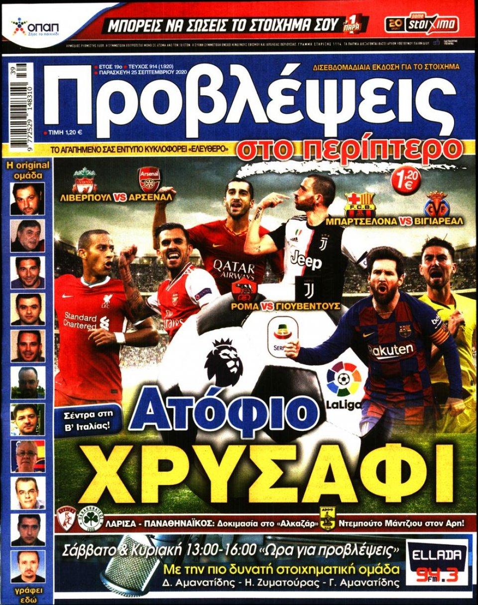 Πρωτοσέλιδο Εφημερίδας - ΠΡΟΒΛΕΨΕΙΣ - 2020-09-25