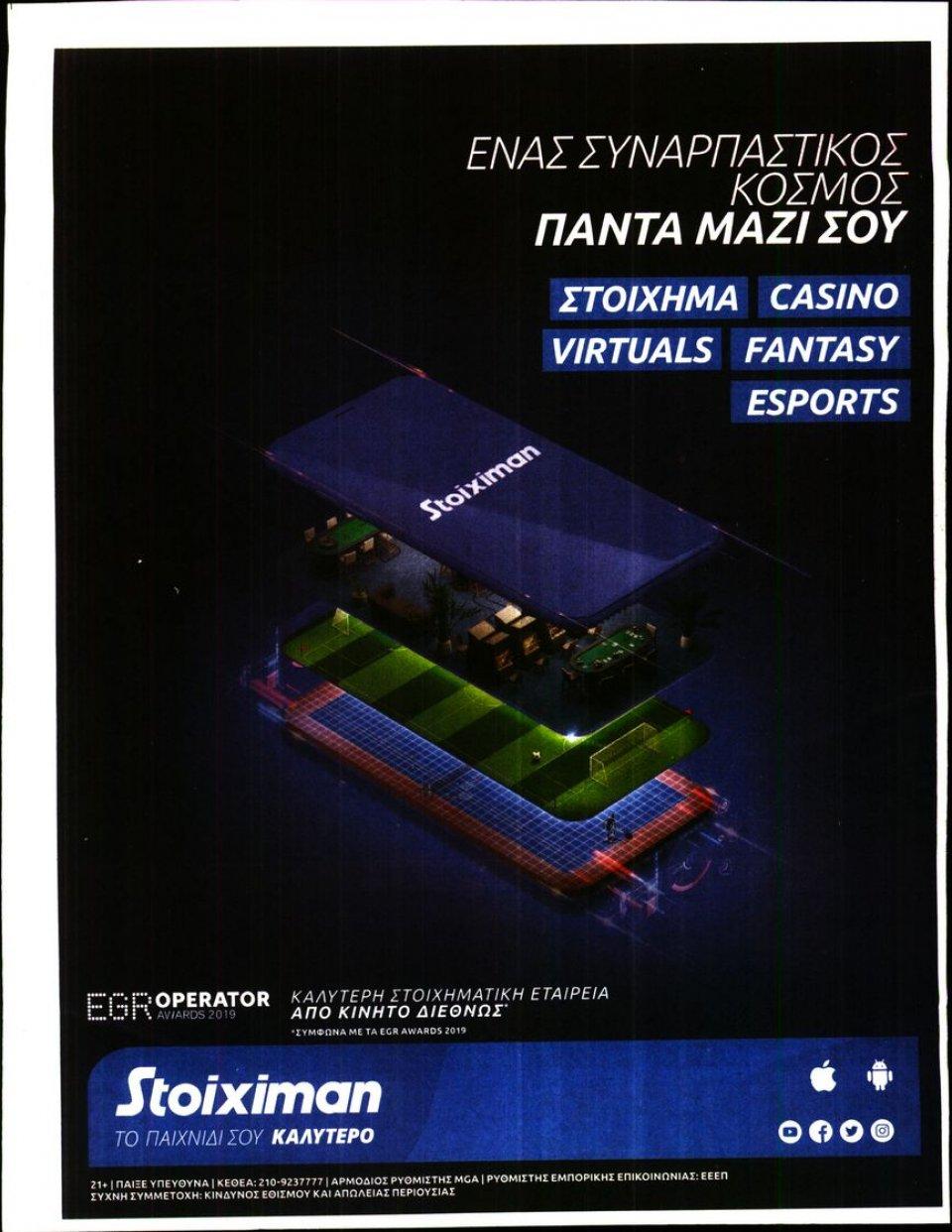 Οπισθόφυλλο Εφημερίδας - ΠΡΟΒΛΕΨΕΙΣ - 2020-09-25