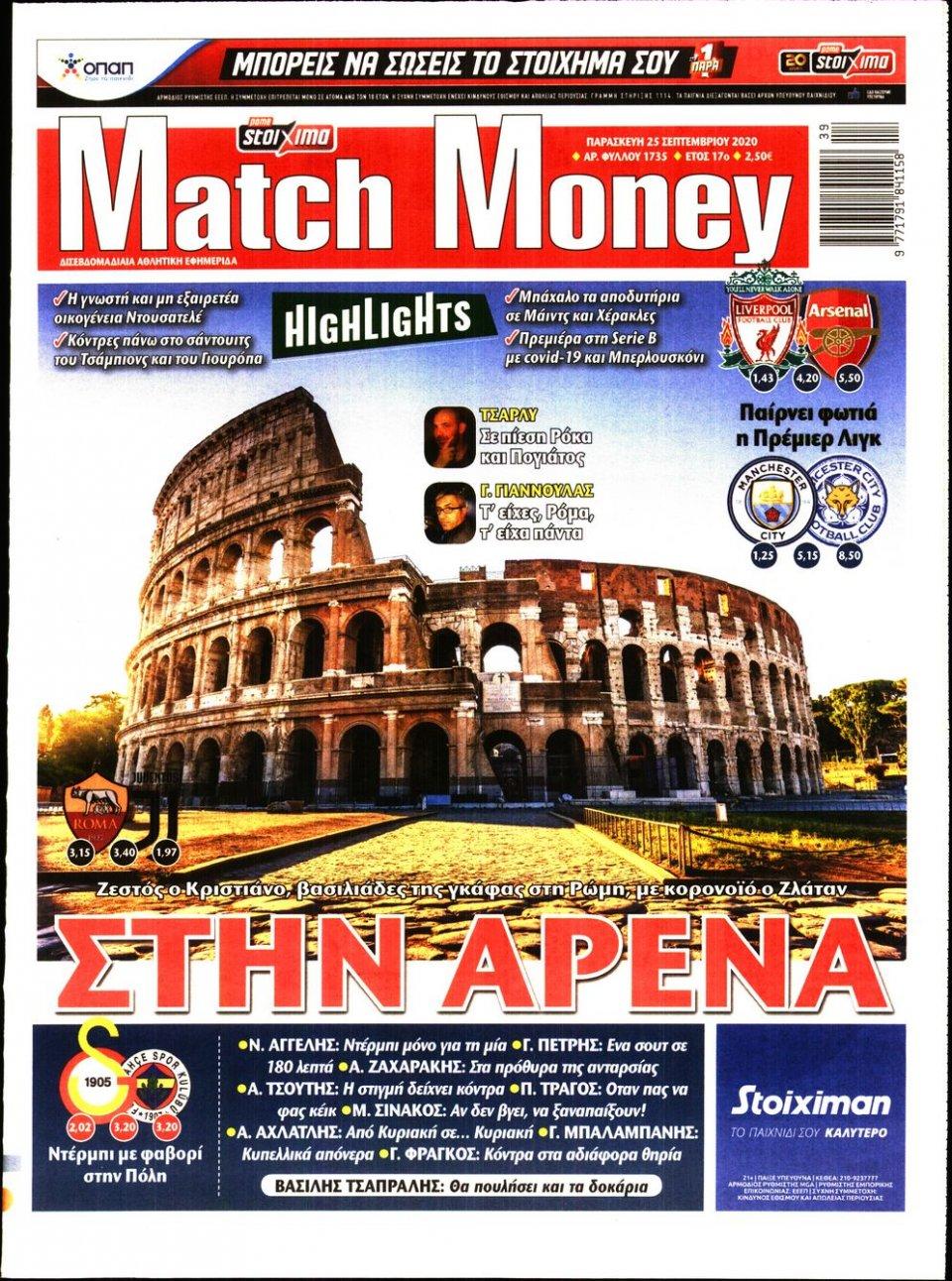 Πρωτοσέλιδο Εφημερίδας - Match Money - 2020-09-25