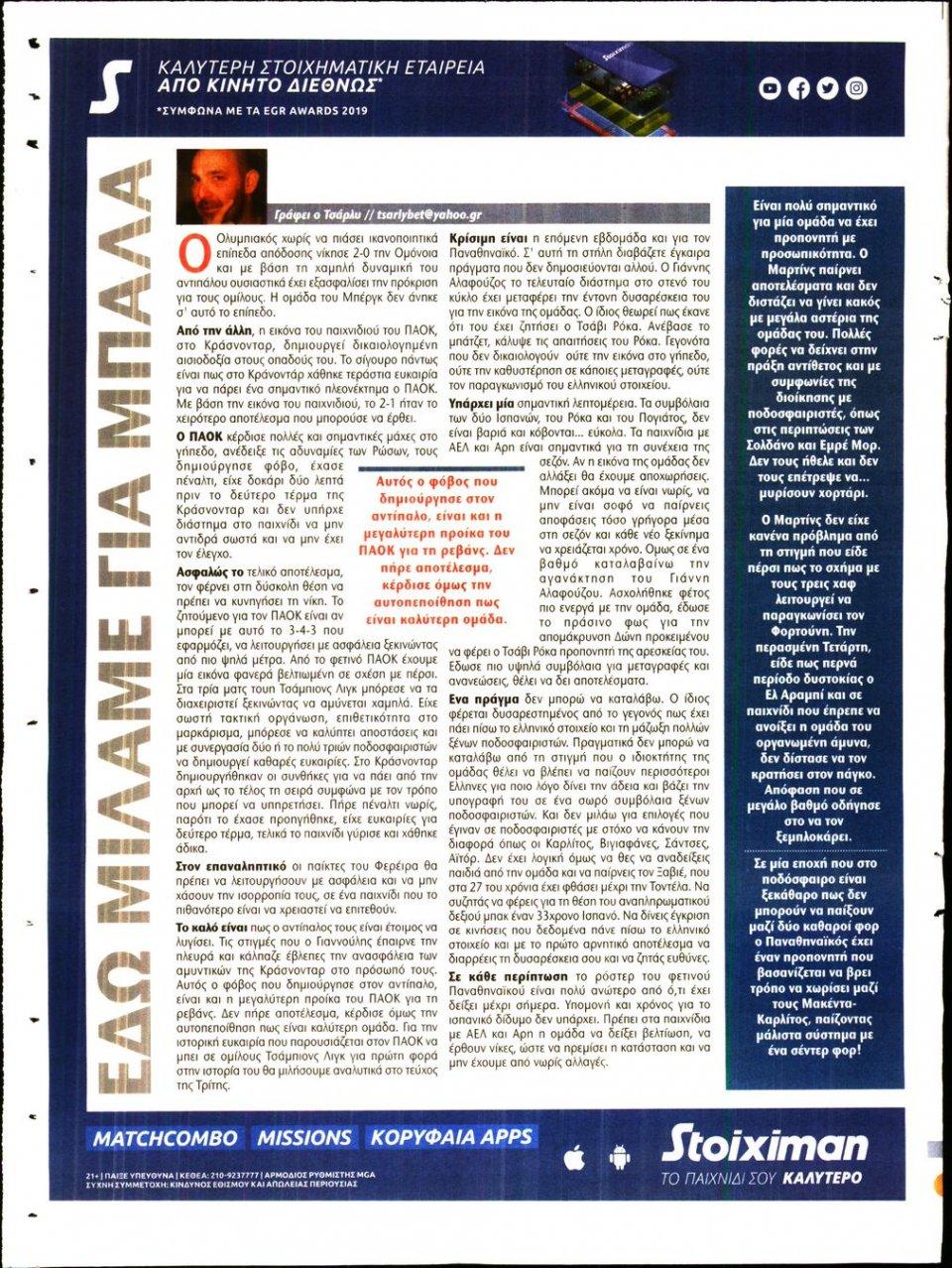 Οπισθόφυλλο Εφημερίδας - Match Money - 2020-09-25