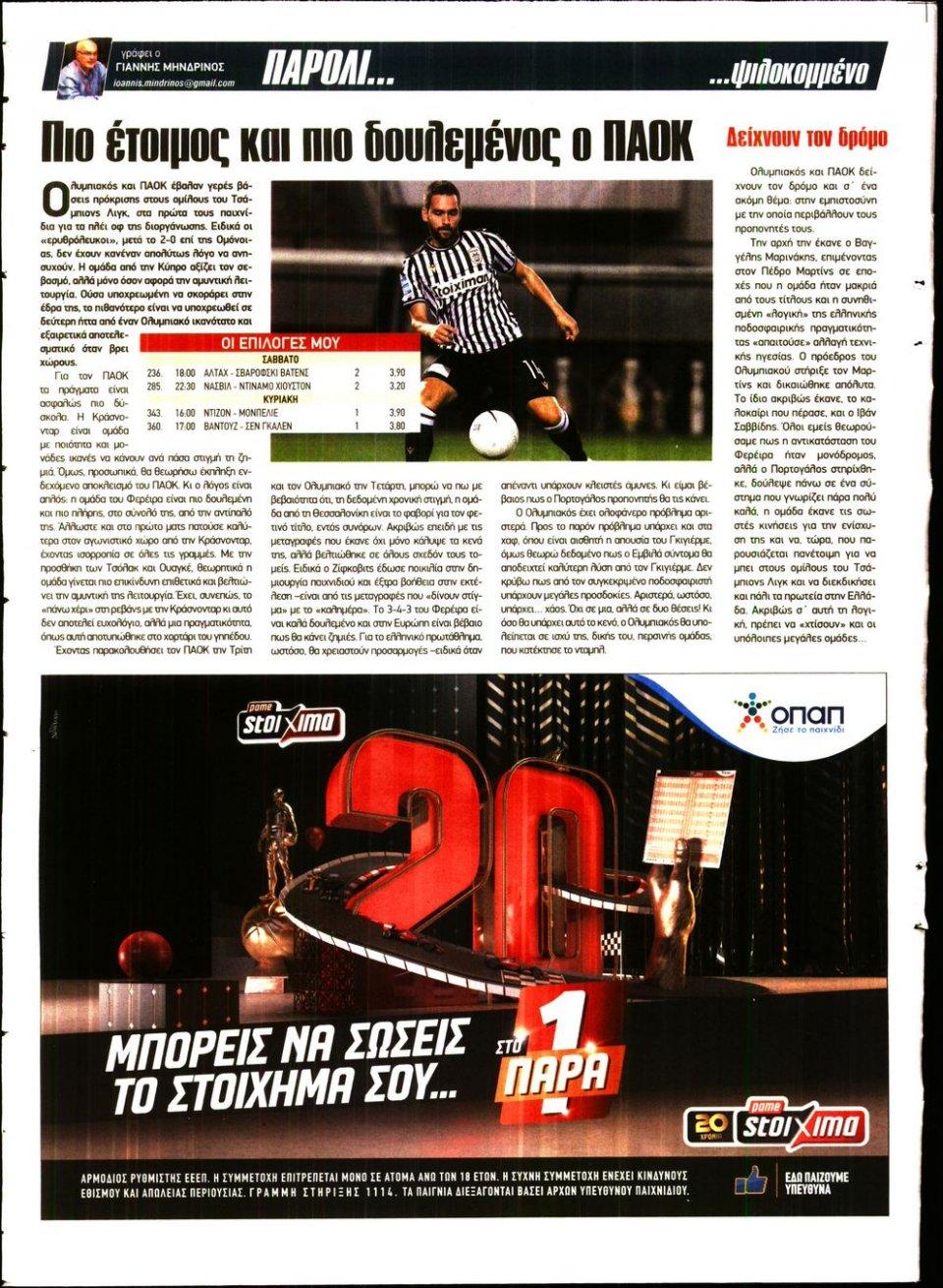 Οπισθόφυλλο Εφημερίδας - 12X Στοίχημα - 2020-09-25