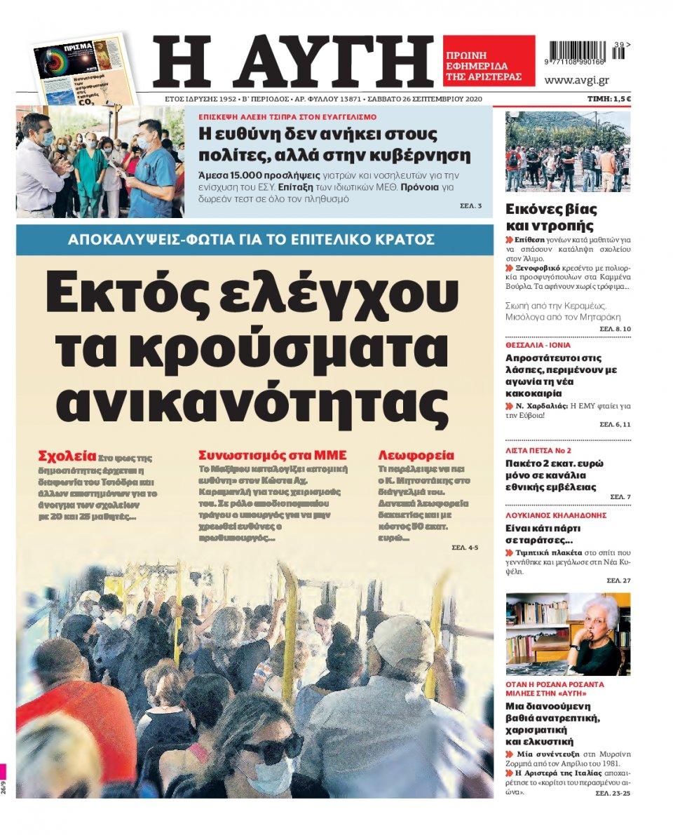 Πρωτοσέλιδο Εφημερίδας - Αυγή - 2020-09-26