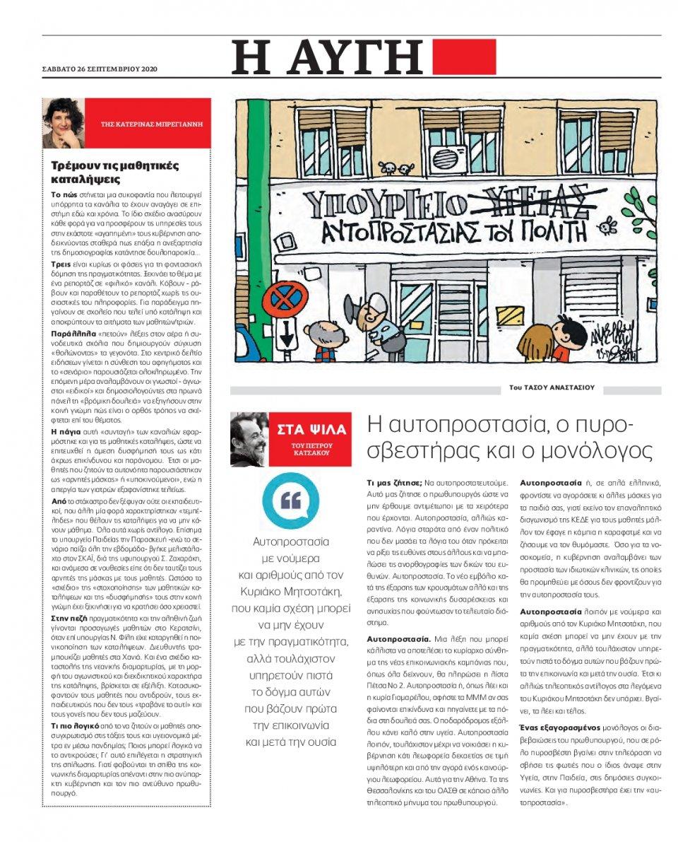 Οπισθόφυλλο Εφημερίδας - Αυγή - 2020-09-26