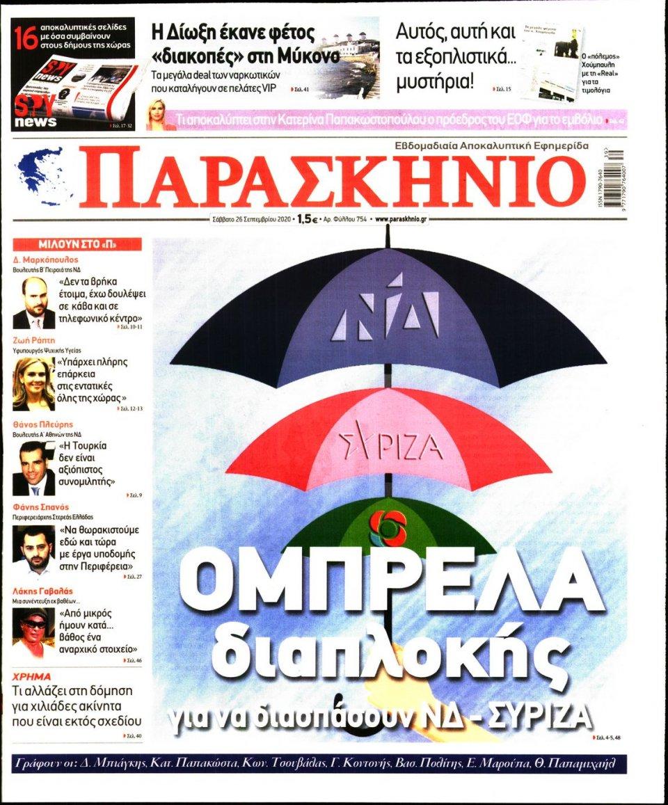 Πρωτοσέλιδο Εφημερίδας - ΤΟ ΠΑΡΑΣΚΗΝΙΟ - 2020-09-26