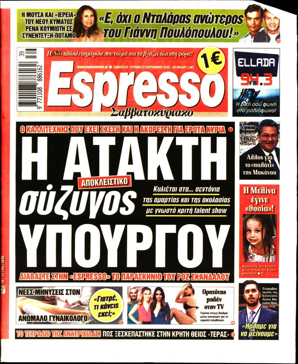 Πρωτοσέλιδο Εφημερίδας - Espresso - 2020-09-26