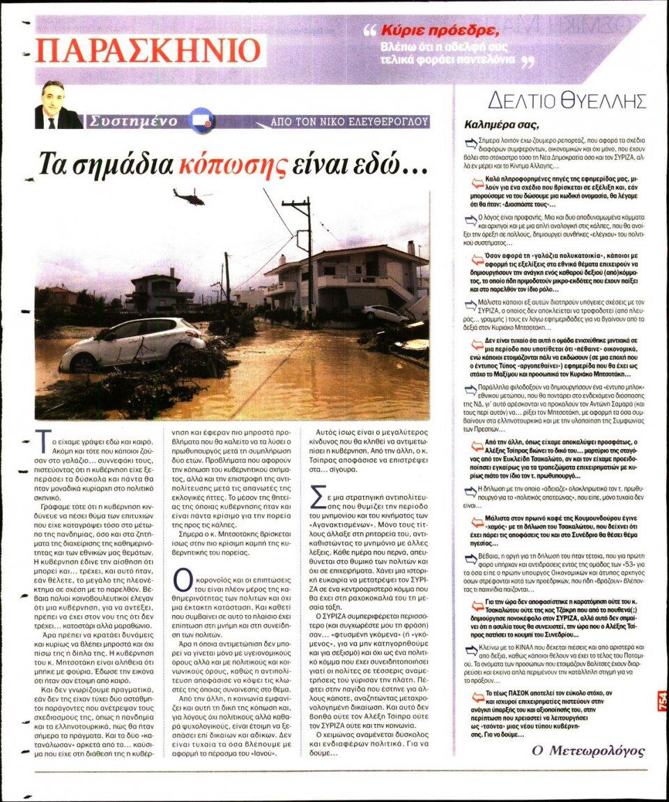 Οπισθόφυλλο Εφημερίδας - ΤΟ ΠΑΡΑΣΚΗΝΙΟ - 2020-09-26
